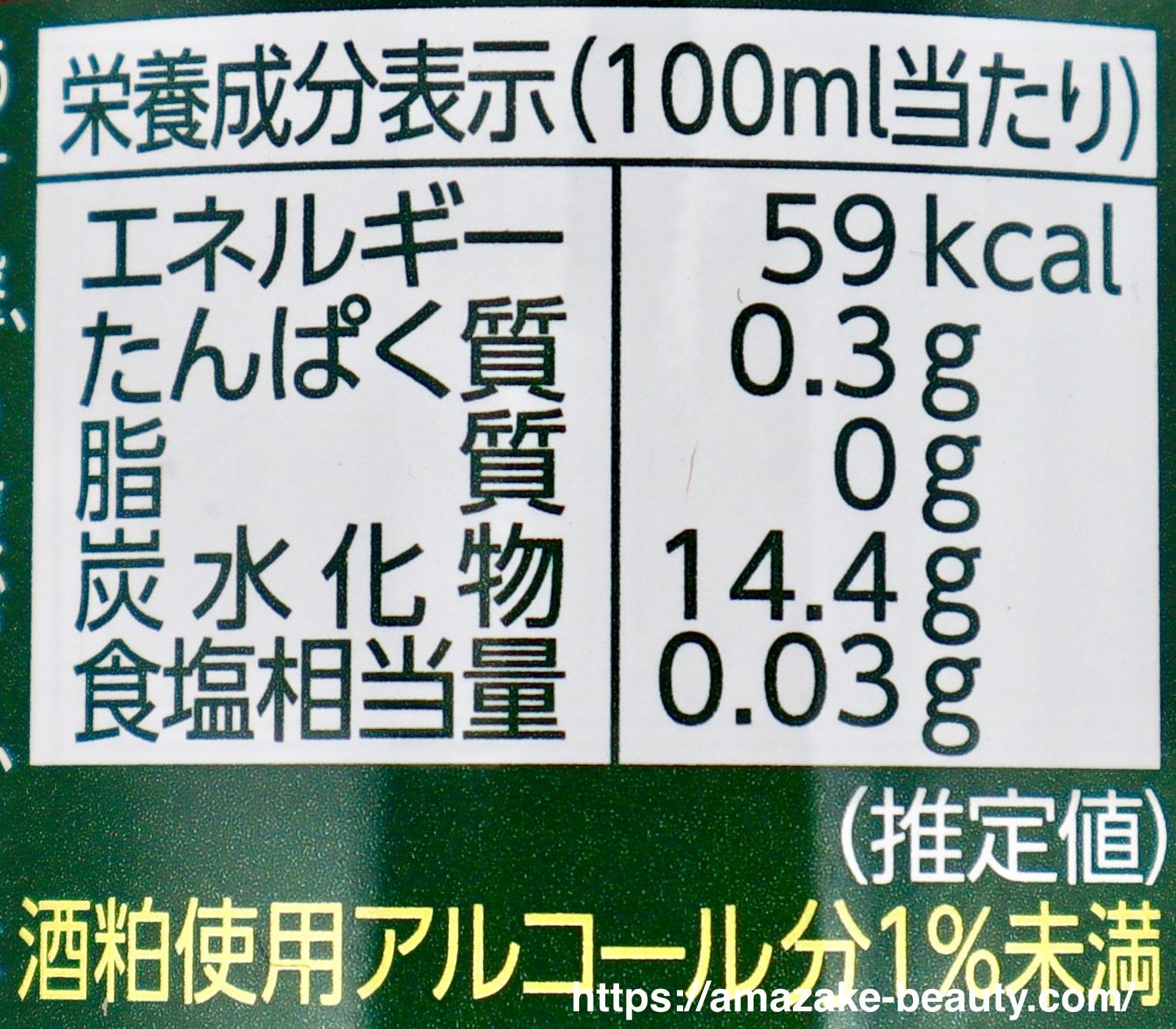 【甘酒】森永製菓『スパークリング甘酒(ジンジャー)』(栄養成分表示)