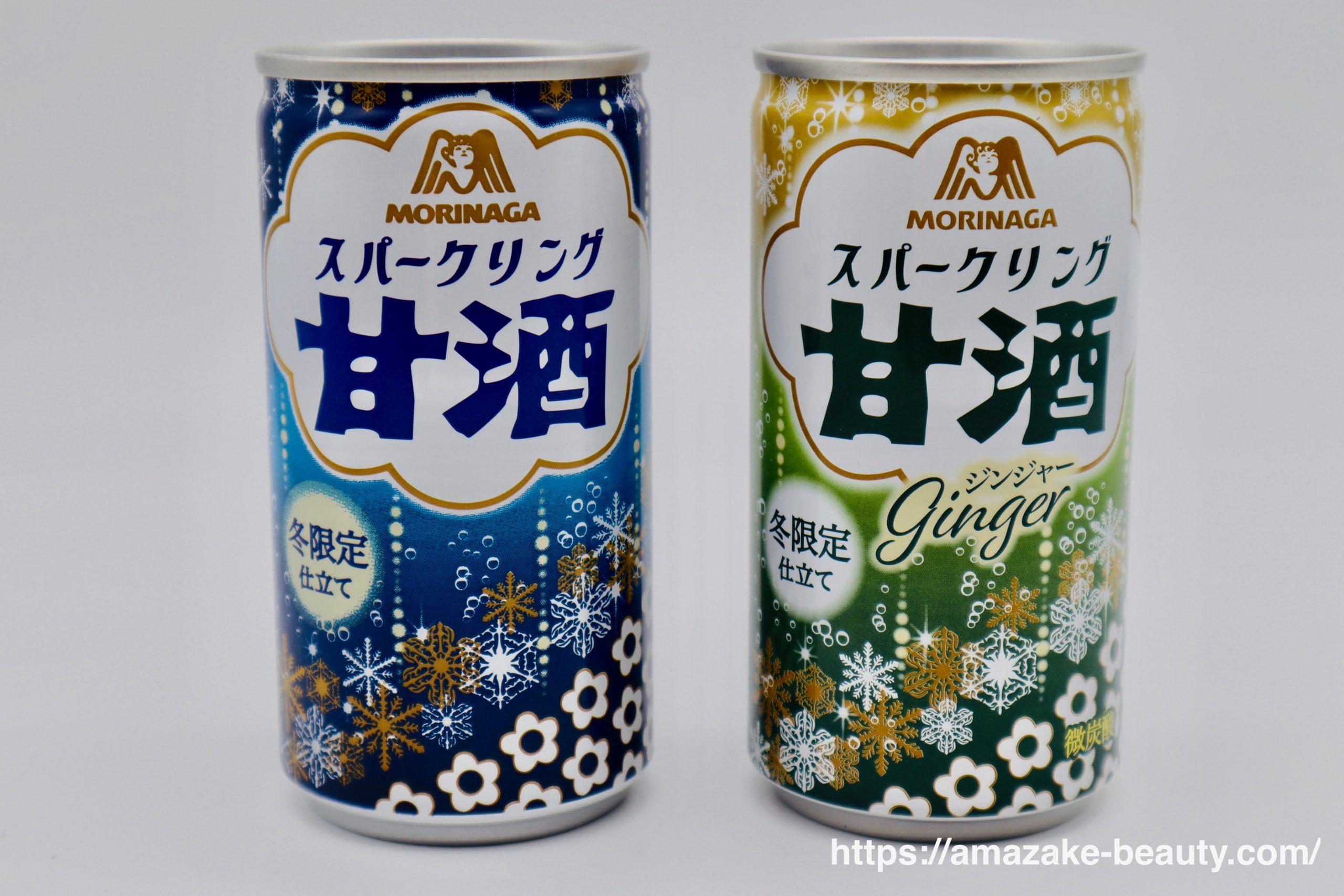 【甘酒】森永製菓『スパークリング甘酒(ジンジャー)』(2018年と2019年のスパークリング甘酒)