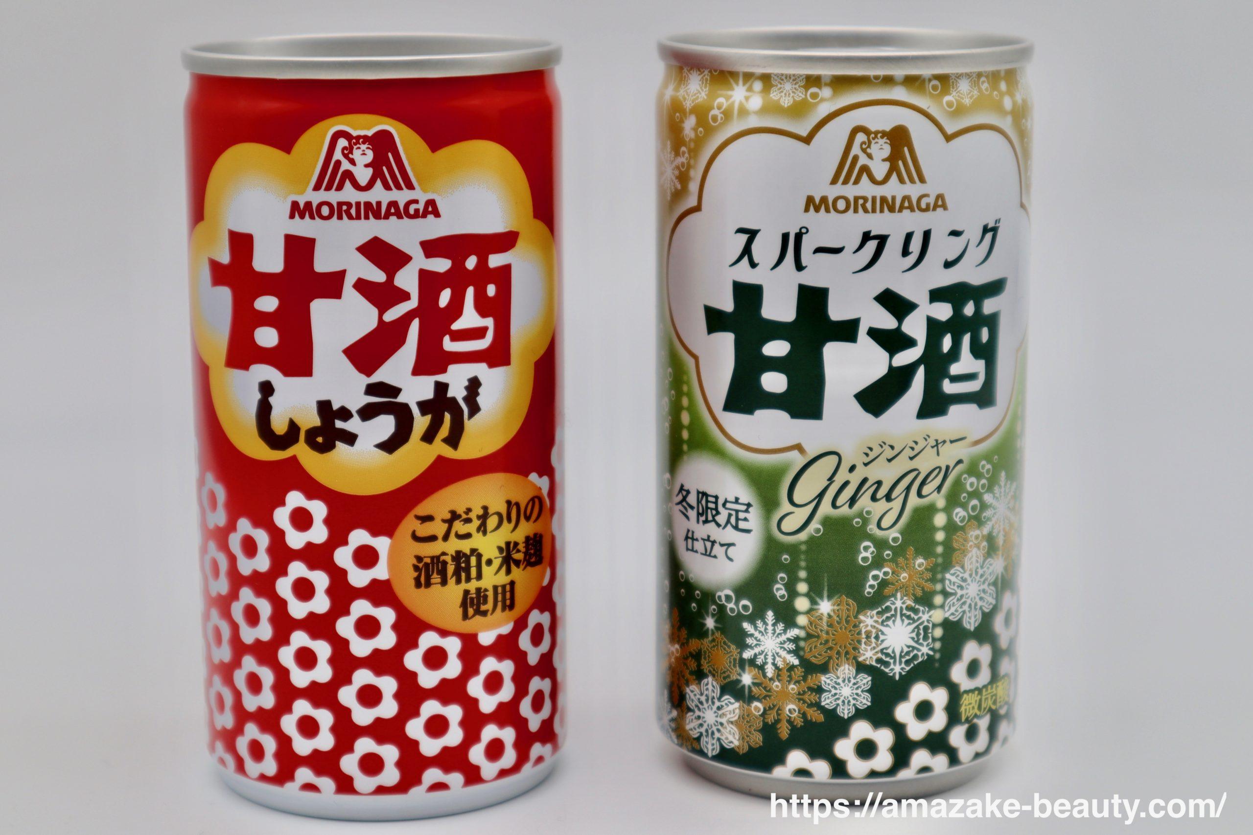 【甘酒】森永製菓『スパークリング甘酒(ジンジャー)』(生姜甘酒とスパークリング甘酒)