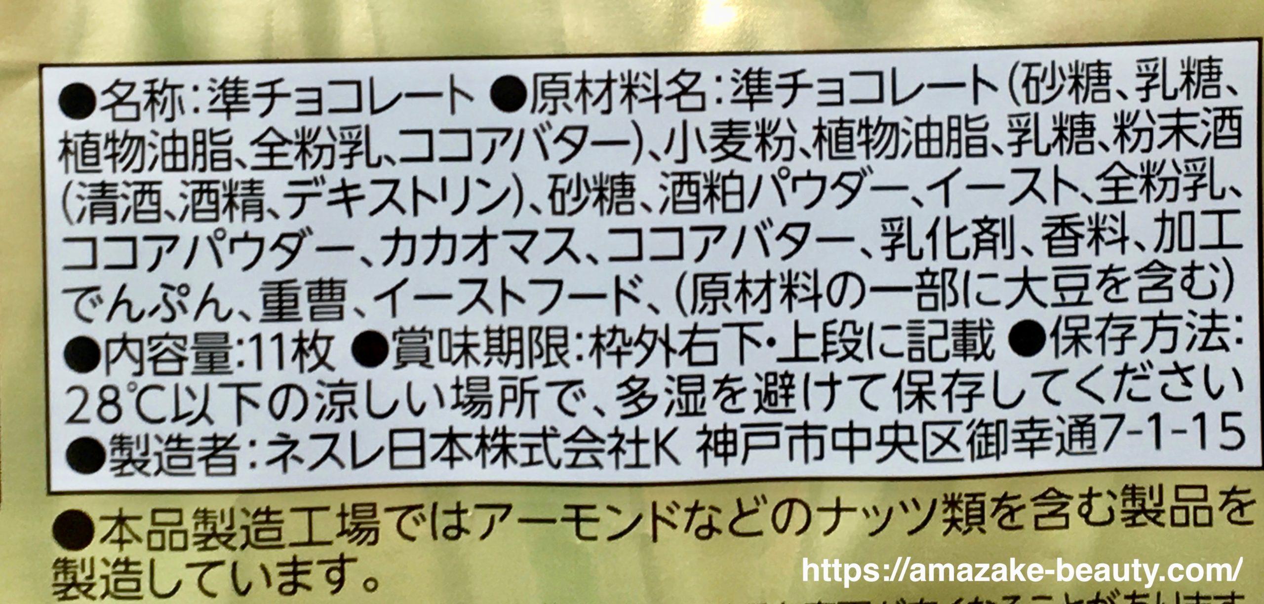 【甘酒甘味】ネスレ『キットカット ミニ 甘酒味』(商品情報)