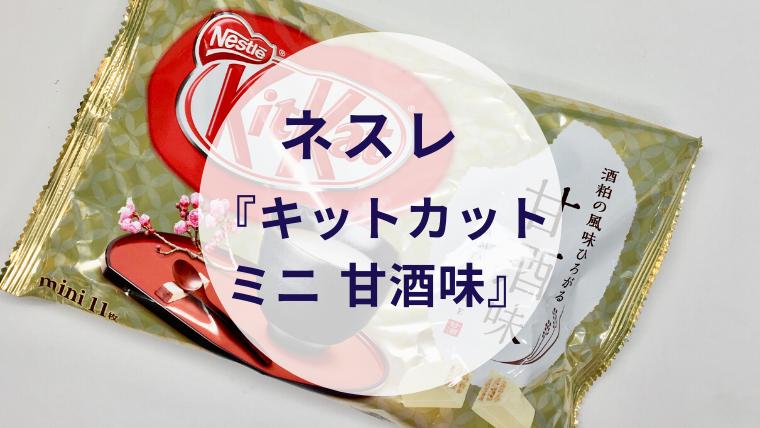 【甘酒甘味】ネスレ『キットカット ミニ 甘酒味』(アイキャッチ)