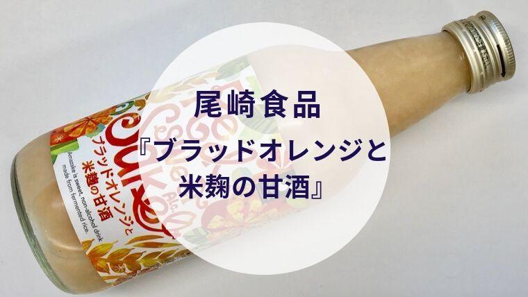 【甘酒】尾崎食品『ブラッドオレンジと米麹の甘酒』(アイキャッチ)