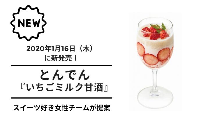 【甘酒新発売】20200202(アイキャッチ)