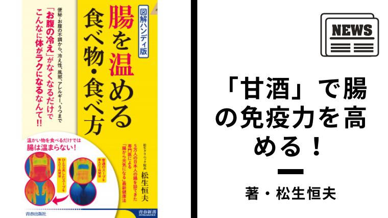 【甘酒ニュース】【甘酒ニュース】2020004(アイキャッチ)