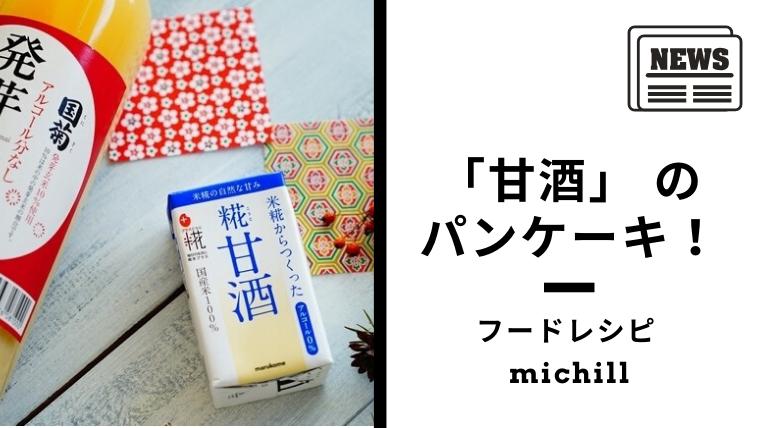 【甘酒ニュース】2020001(アイキャッチ)