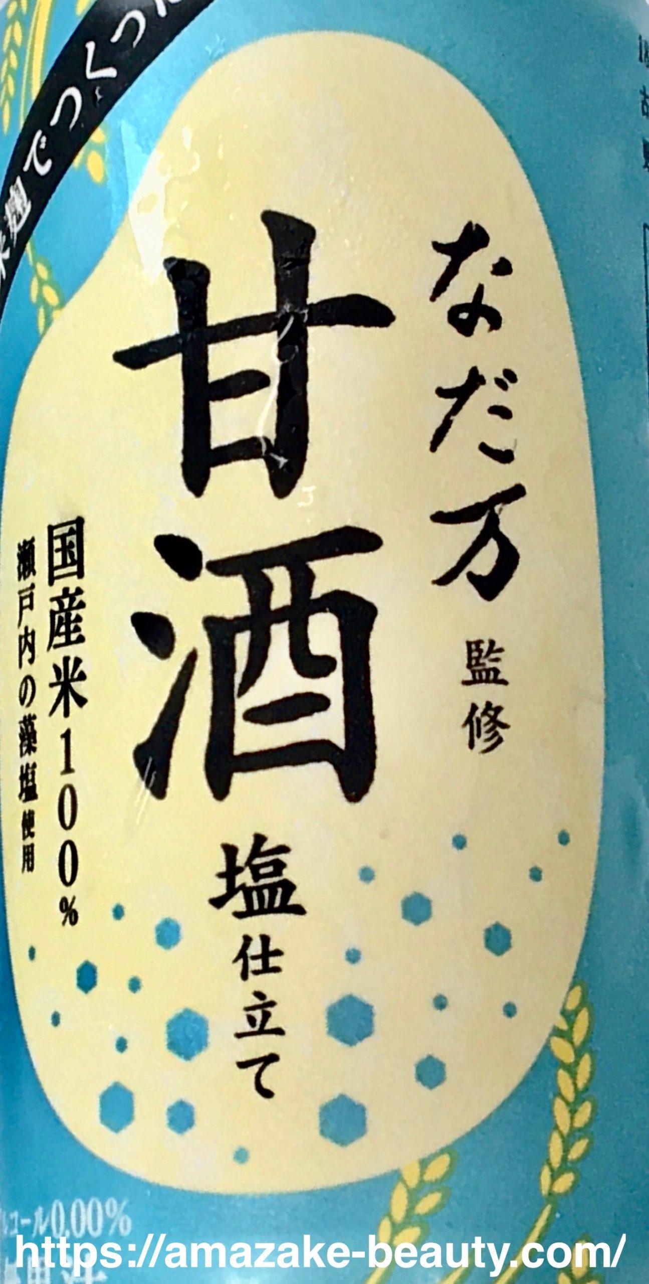【甘酒】エルビー『なだ万監修 甘酒 塩仕立て』(パッケージデザイン)