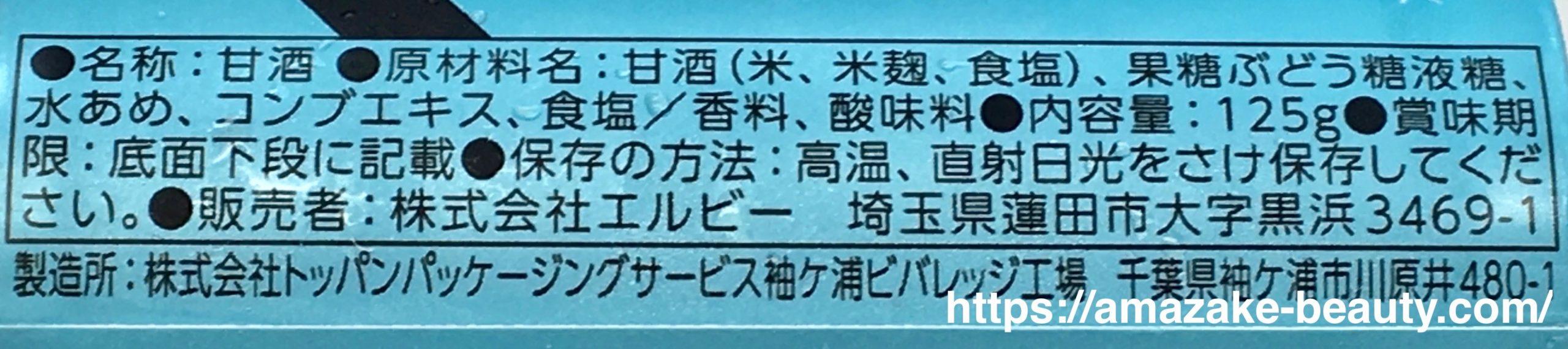 【甘酒】エルビー『なだ万監修 甘酒 塩仕立て』(商品情報)