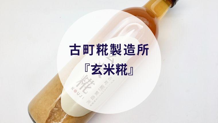 【甘酒】古町糀製造所『玄米糀』(アイキャッチ)