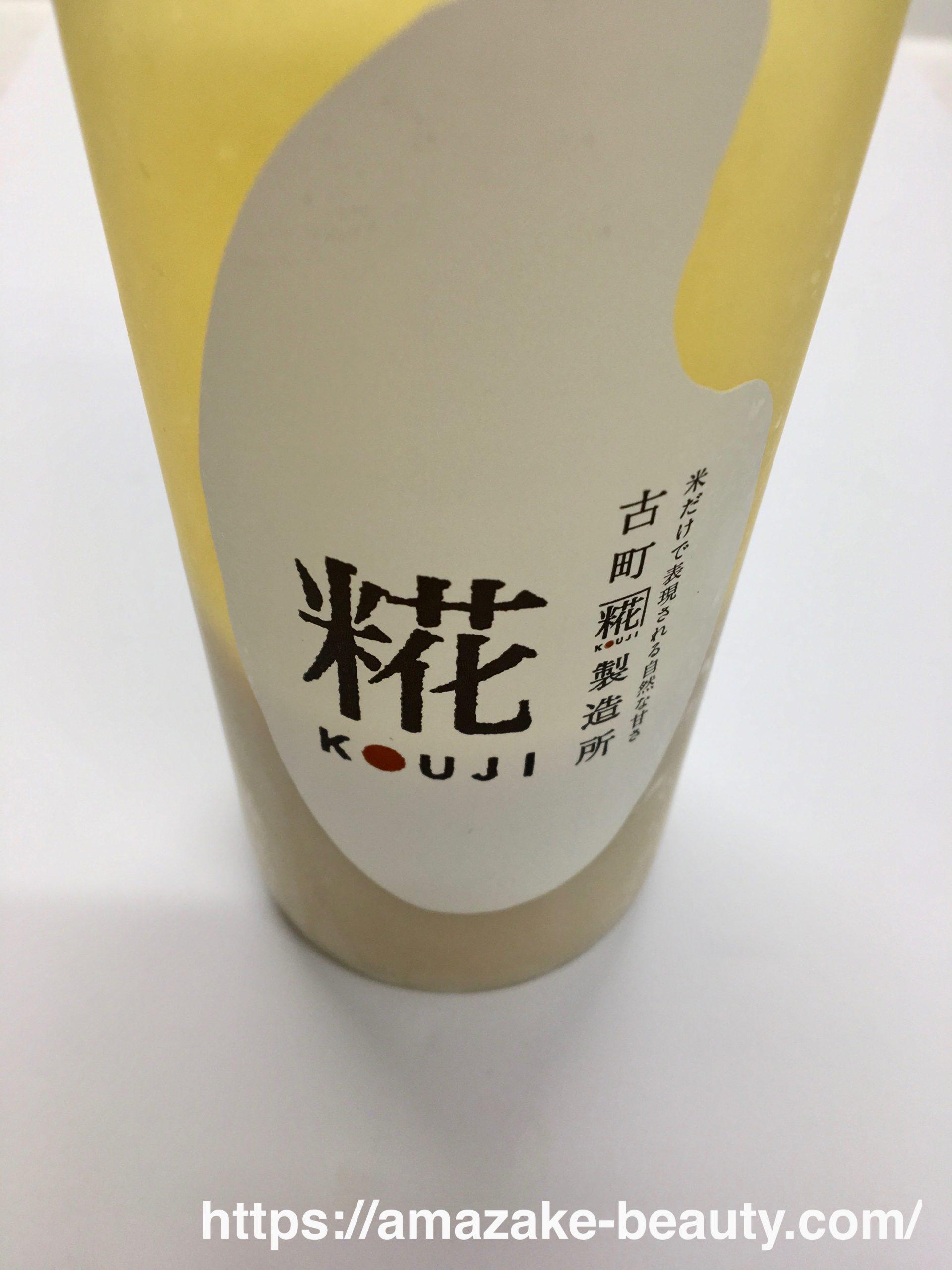 【甘酒】古町糀製造所『糀』(飲んだ感想)