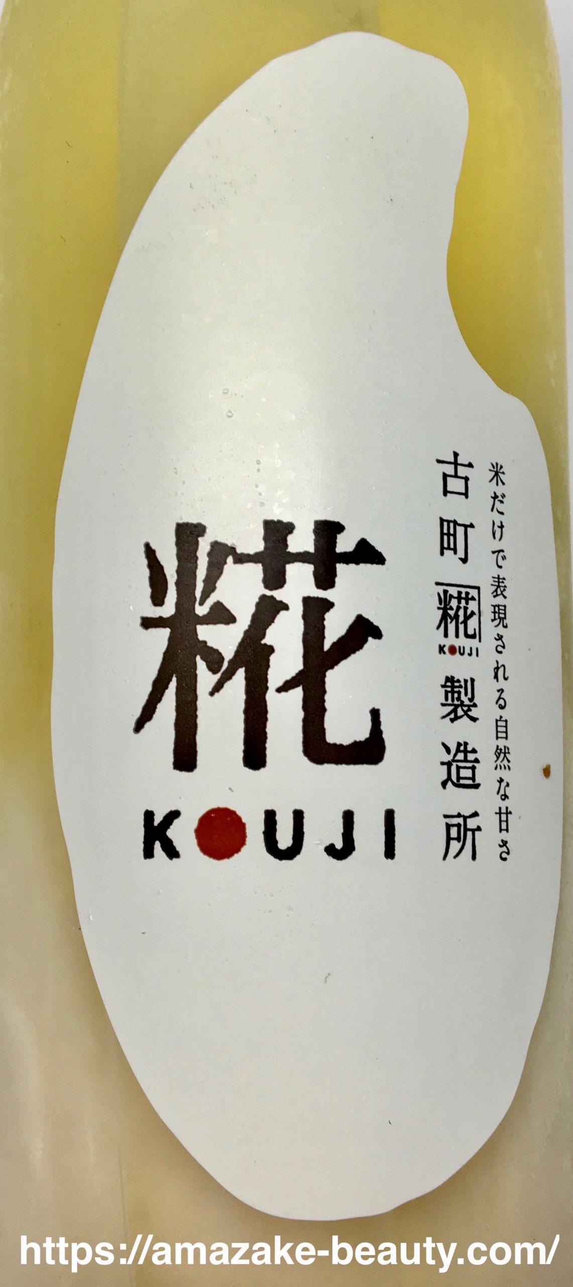 【甘酒】古町糀製造所『糀』(ラベルデザイン)