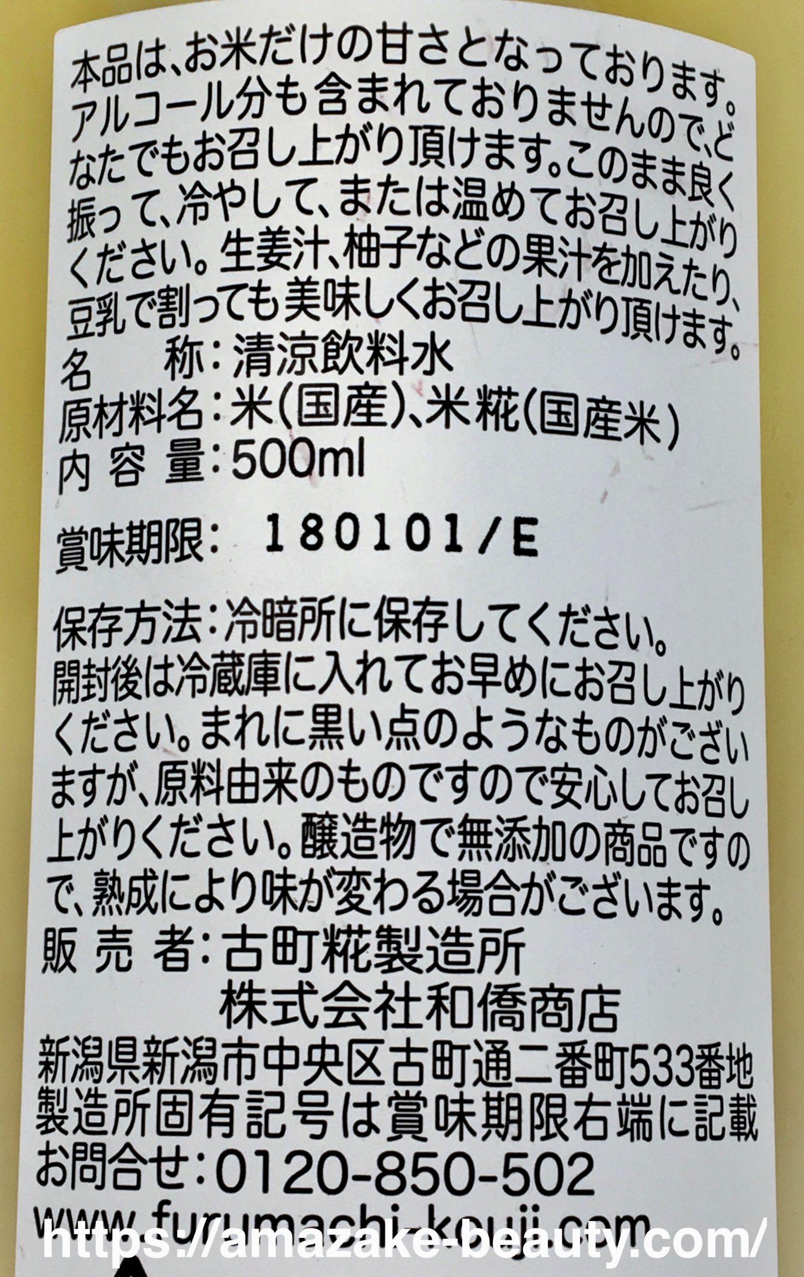 【甘酒】古町糀製造所『糀』(商品情報)