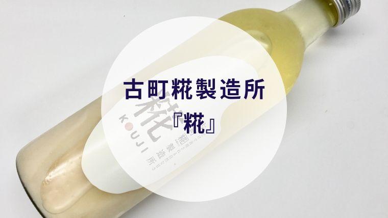 【甘酒】古町糀製造所『糀』(アイキャッチ)