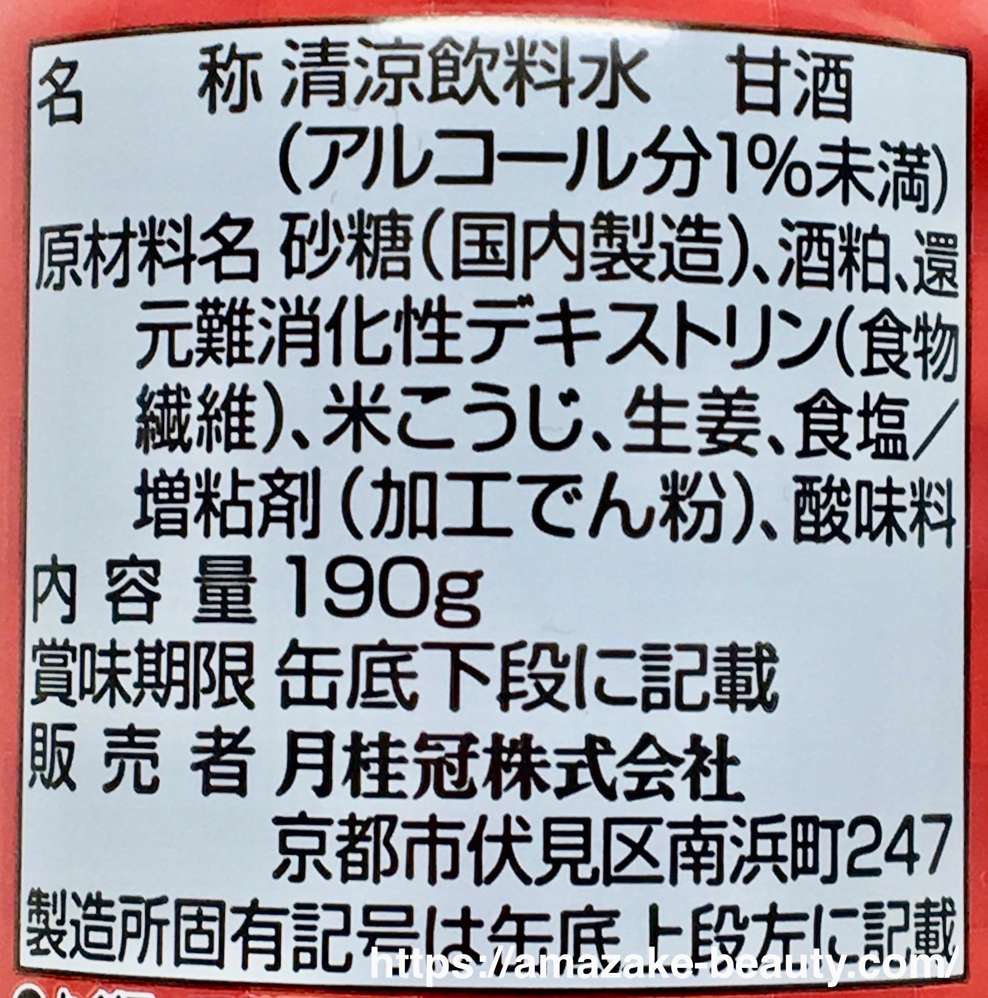 【甘酒】月桂冠『甘酒(生姜)』(商品情報)