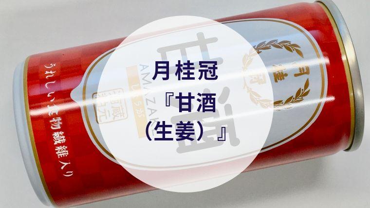 【甘酒】月桂冠『甘酒(生姜)』(アイキャッチ)