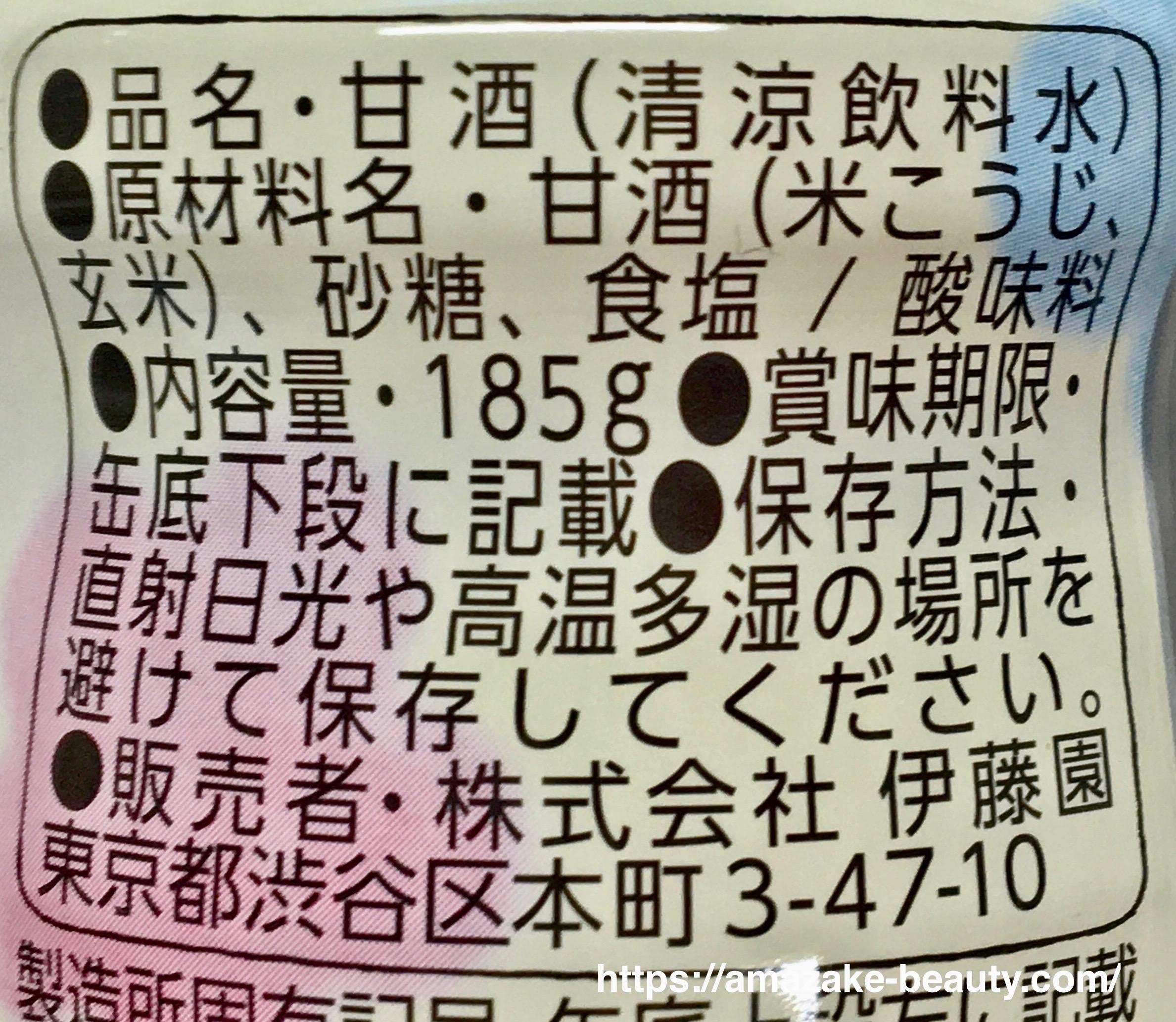 【甘酒】伊藤園『健やか甘酒』(商品情報)