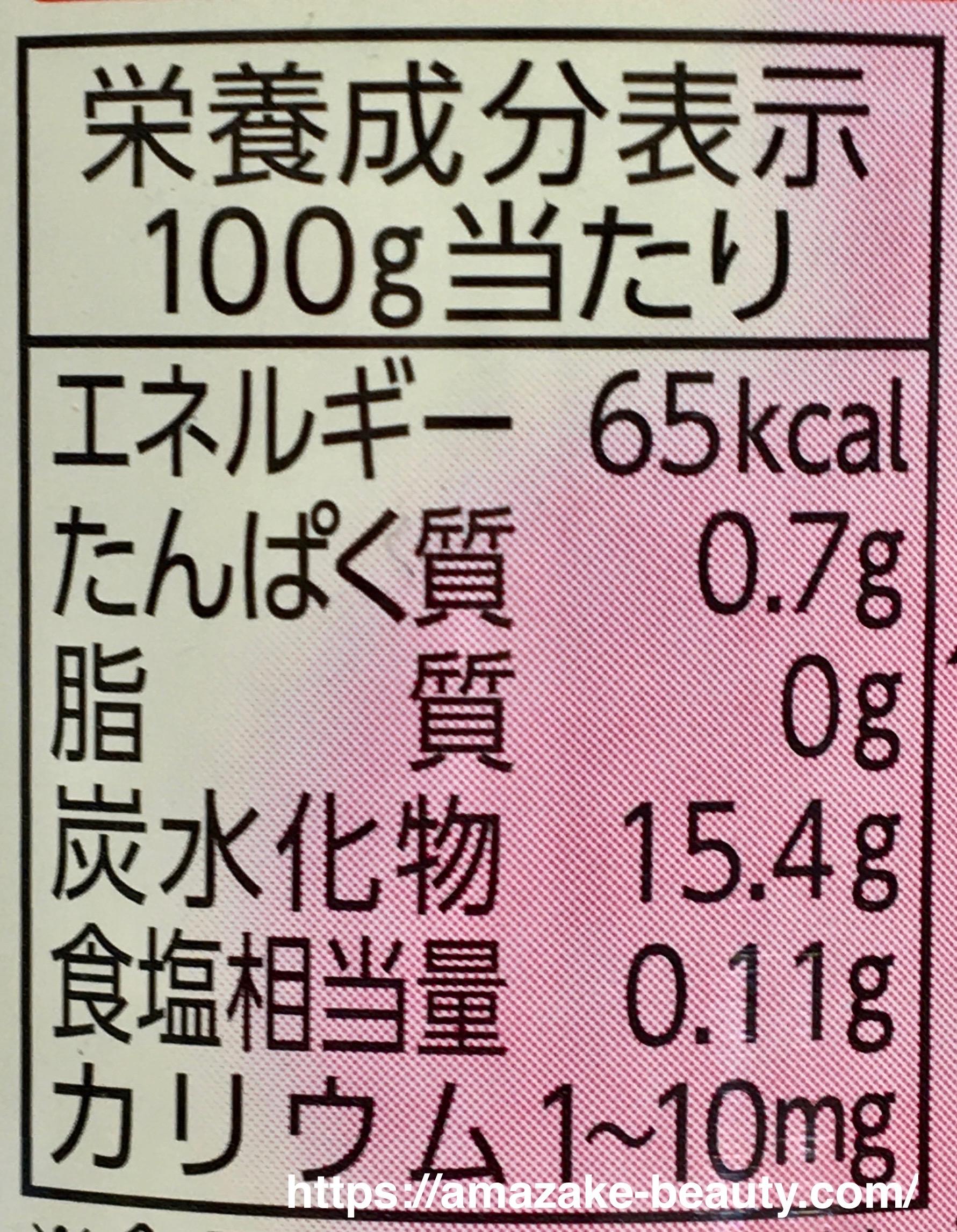 【甘酒】伊藤園『健やか甘酒』(栄養成分表示)