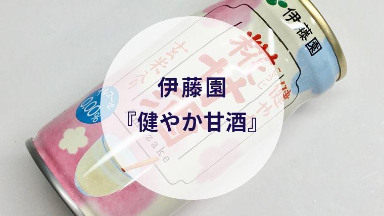 【甘酒】伊藤園『健やか甘酒』(アイキャッチ)