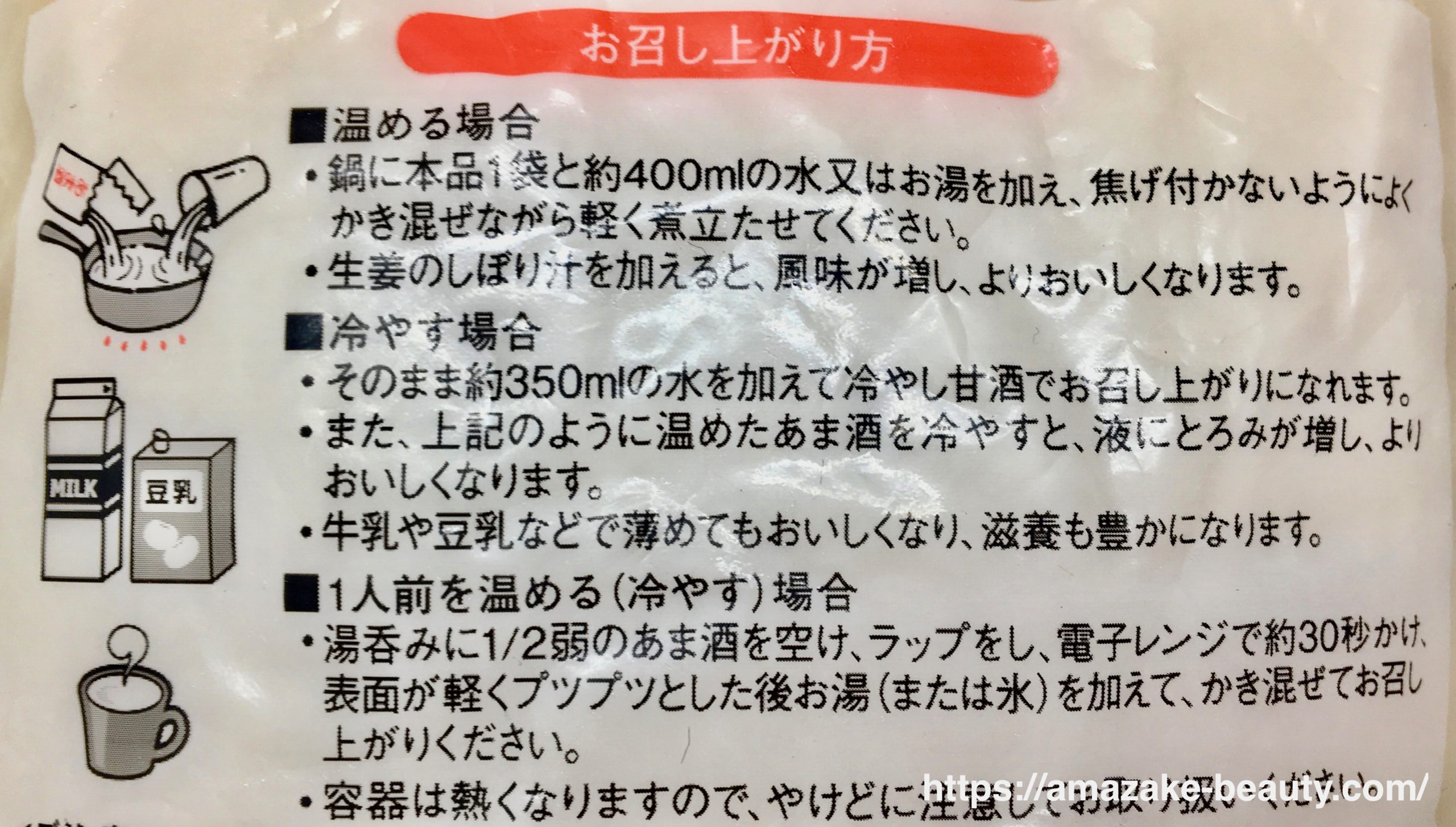 【甘酒】伊豆フェルメンテ『金太君 純あま酒』(飲み方)
