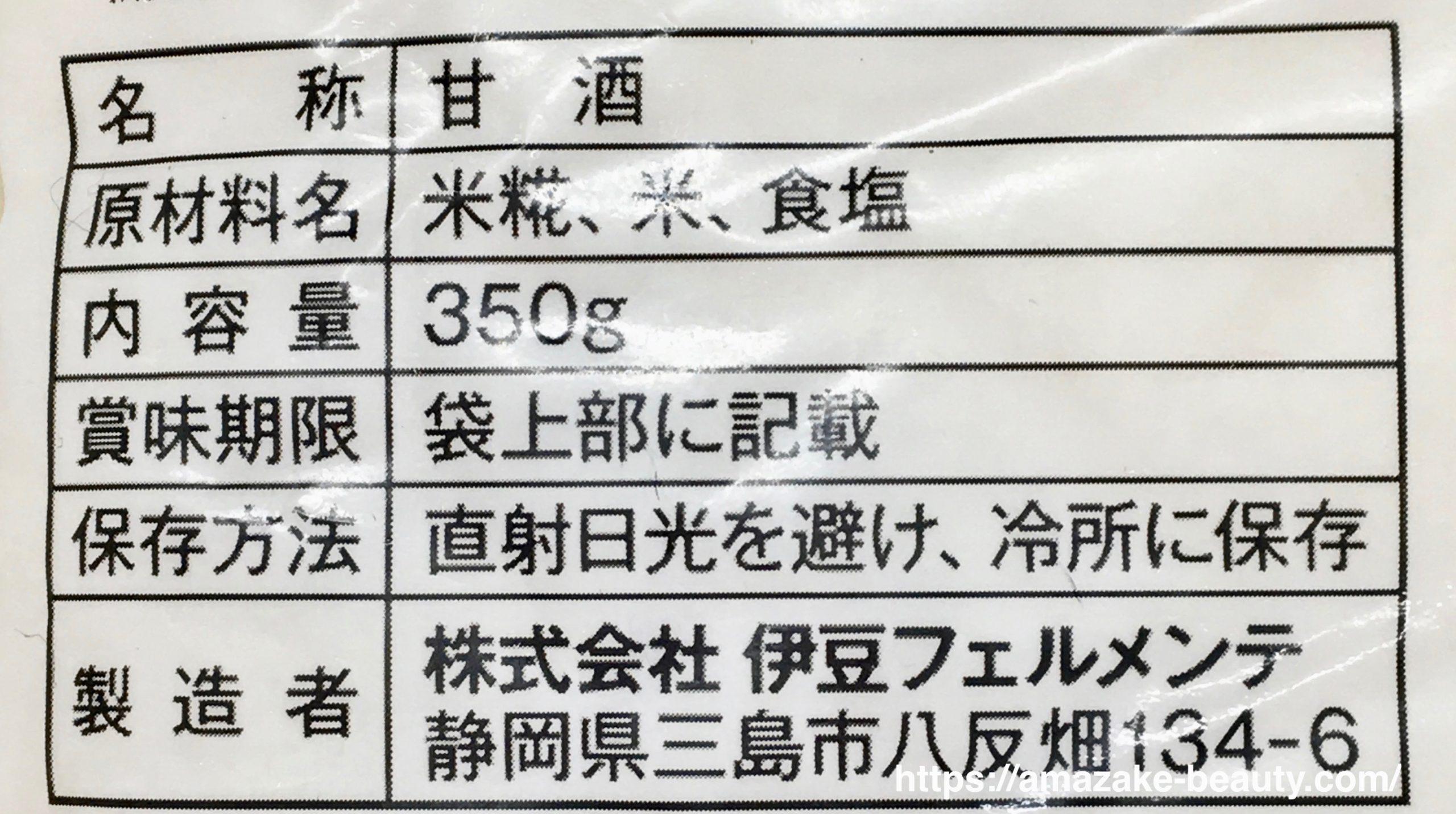 【甘酒】伊豆フェルメンテ『金太君 純あま酒』(商品情報)