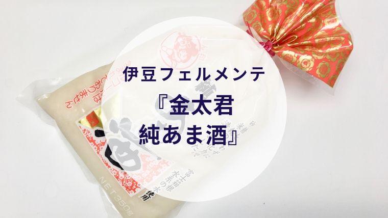 【甘酒】伊豆フェルメンテ『金太君 純あま酒』(アイキャッチ)