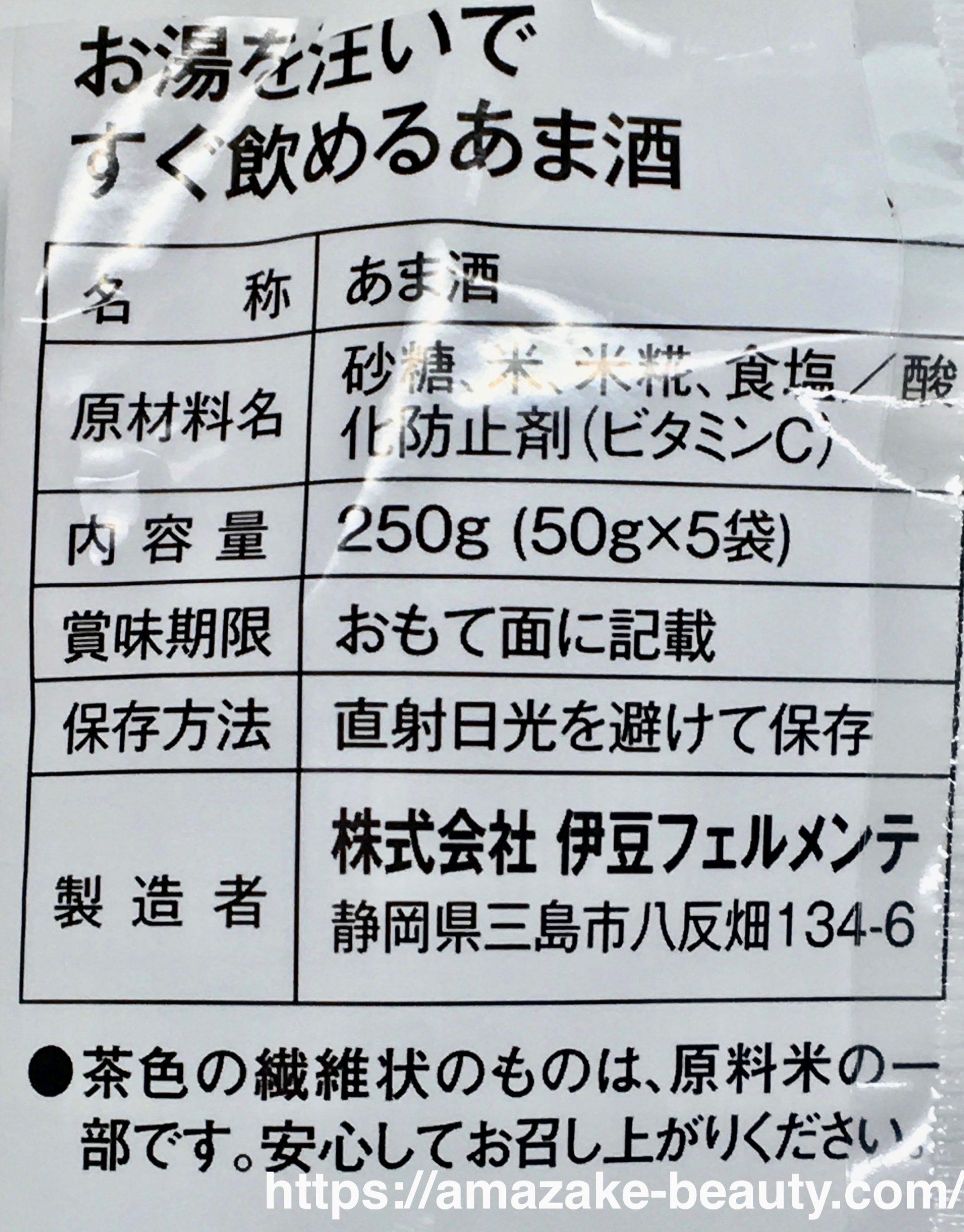 【甘酒】伊豆フェルメンテ『お湯を注いてすぐ飲める あま酒』(商品情報)