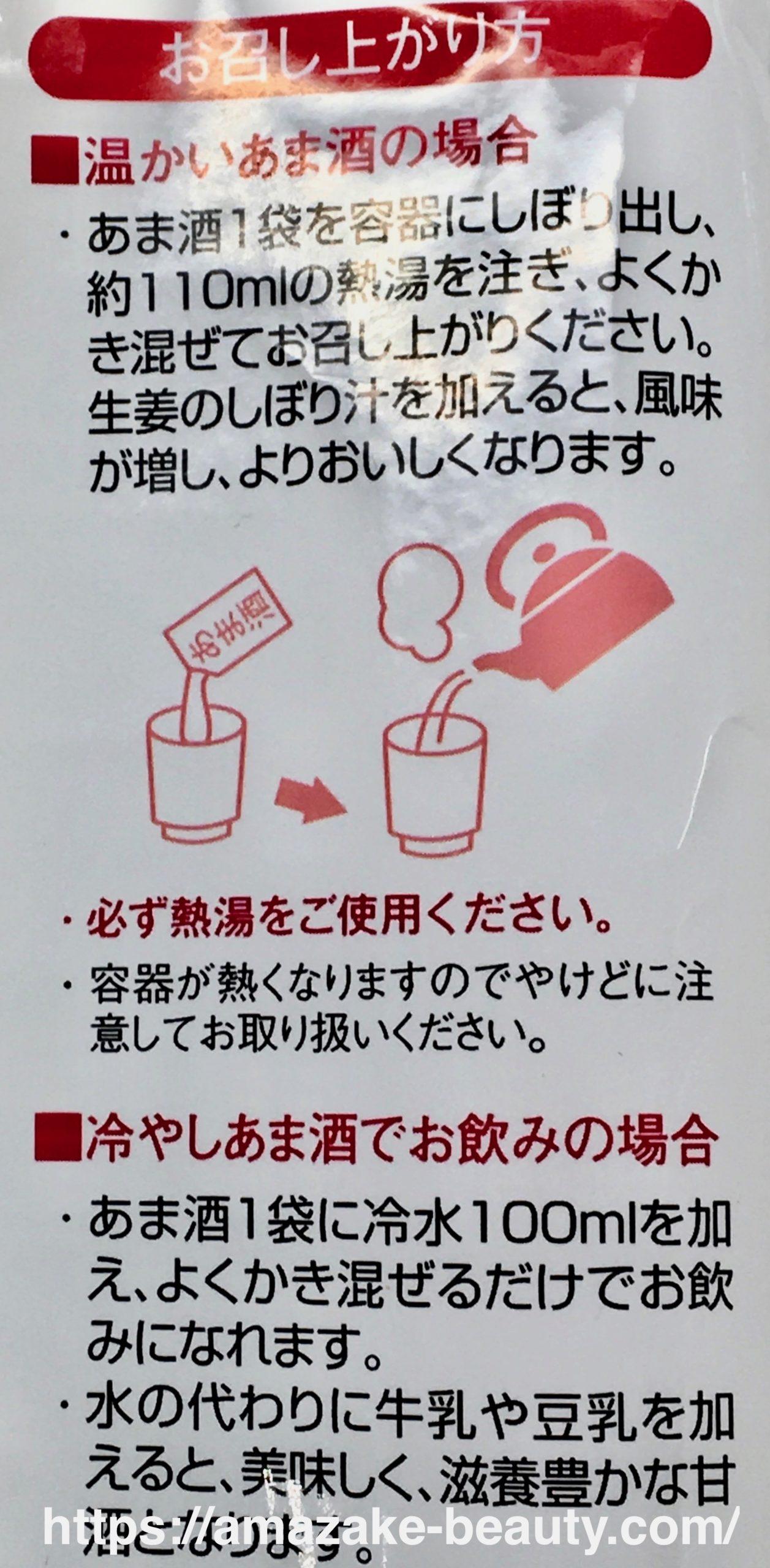 【甘酒】伊豆フェルメンテ『お湯を注いてすぐ飲める あま酒』(飲み方)