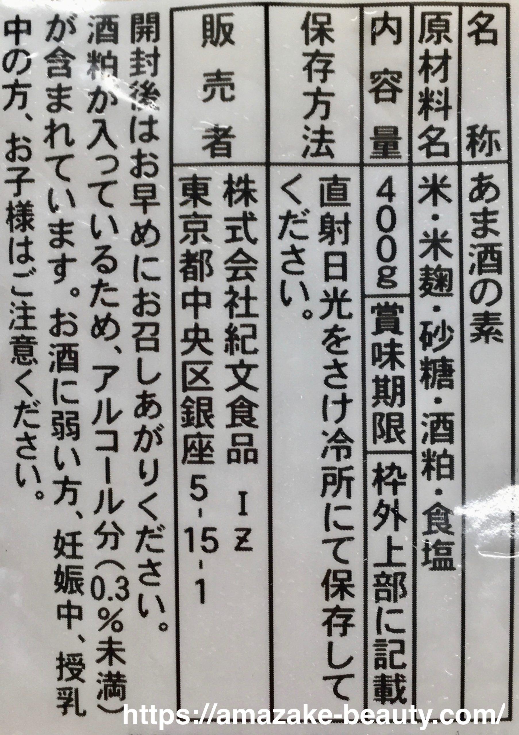 【甘酒】紀文『あま酒の素』(商品情報)