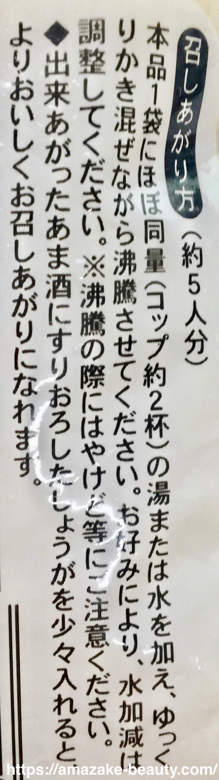 【甘酒】紀文『あま酒の素』(甘酒の飲み方)