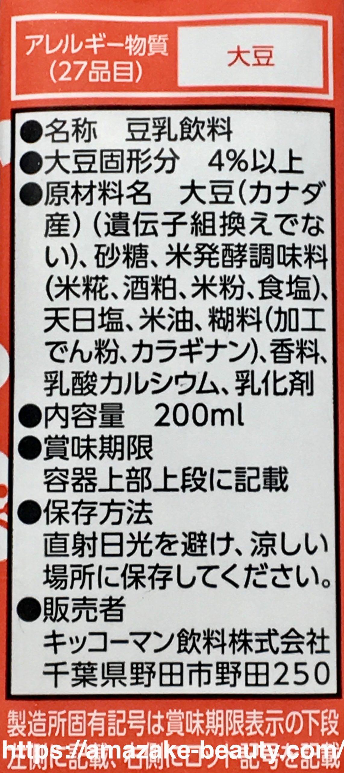 【甘酒】キッコーマン『豆乳飲料 甘酒』(商品情報)