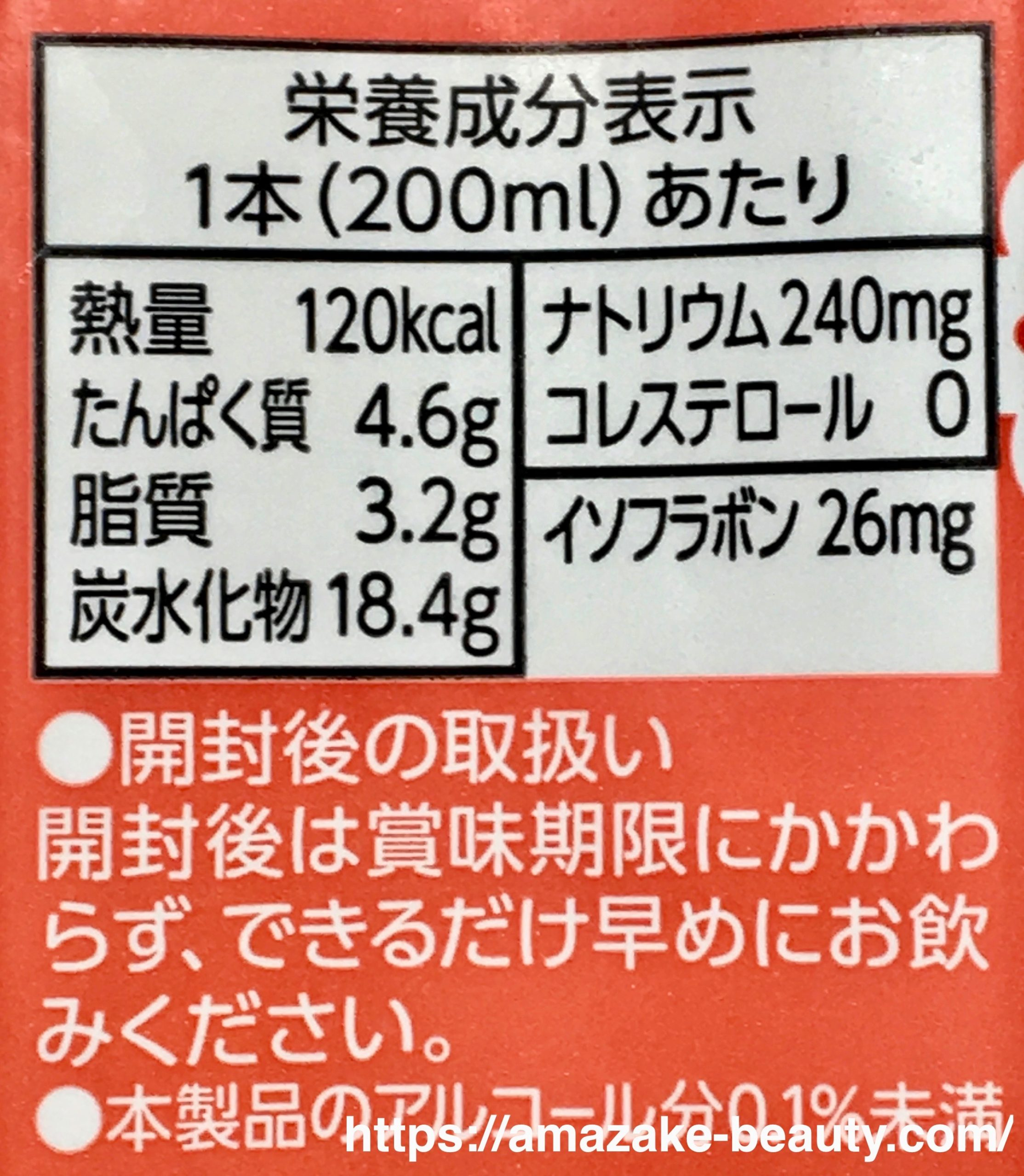 【甘酒】キッコーマン『豆乳飲料 甘酒』(栄養成分表示)