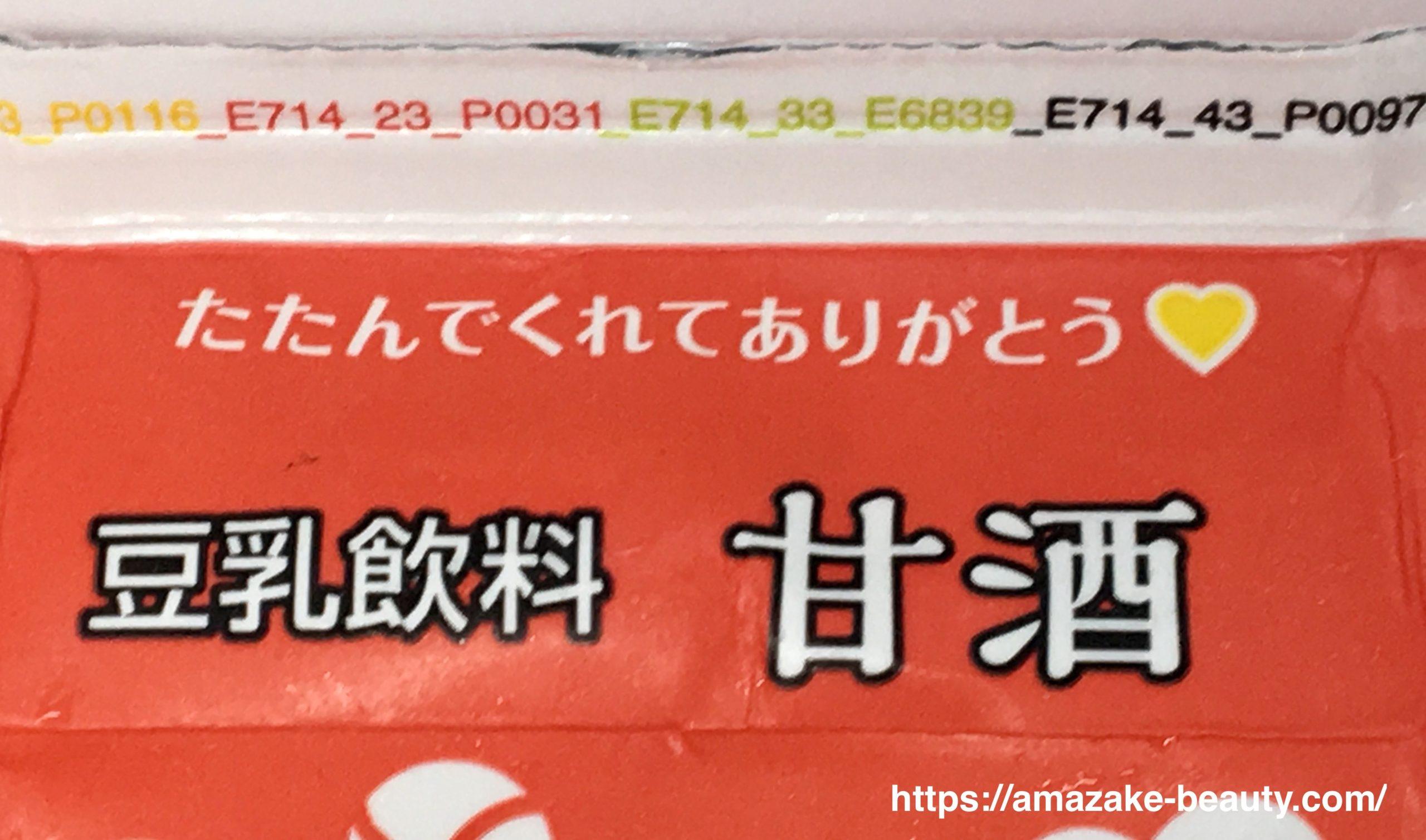 【甘酒】キッコーマン『豆乳飲料 甘酒』(パッケージデザイン)