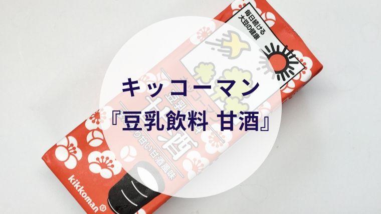 【甘酒】キッコーマン『豆乳飲料 甘酒』(アイキャッチ)