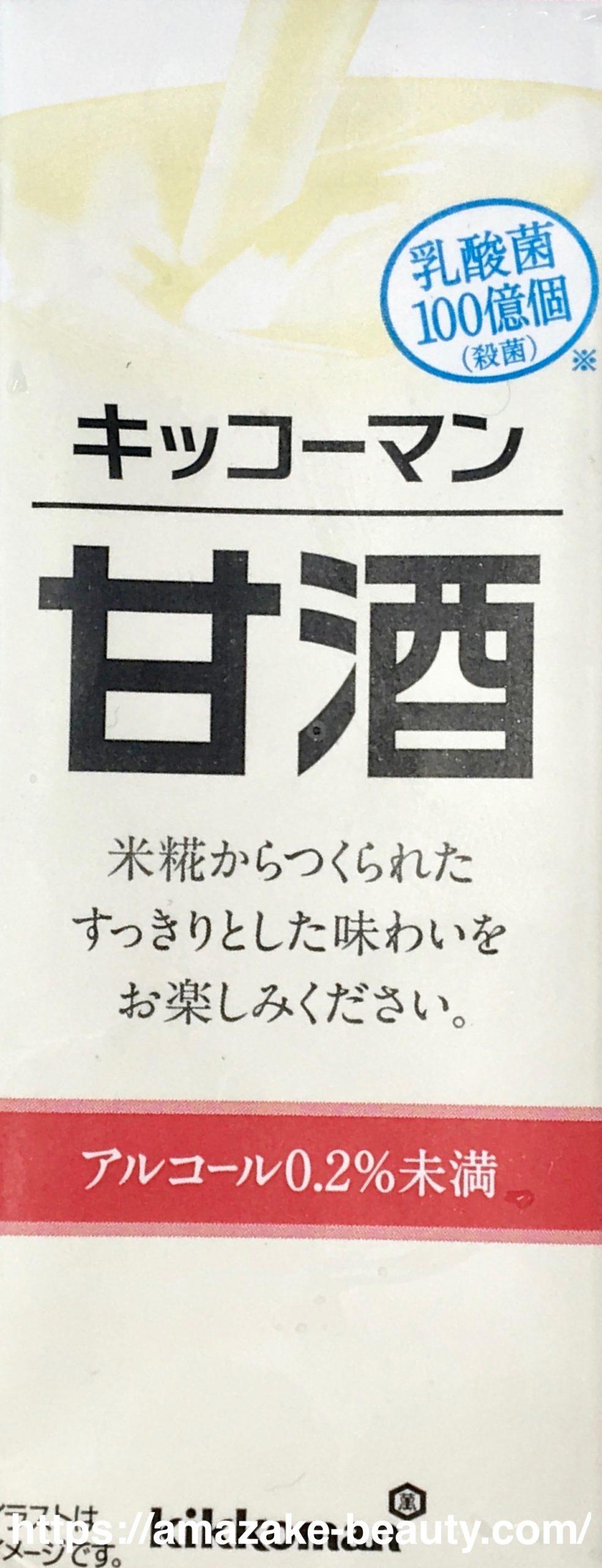 【甘酒】キッコーマン『甘酒』(パッケージデザイン)