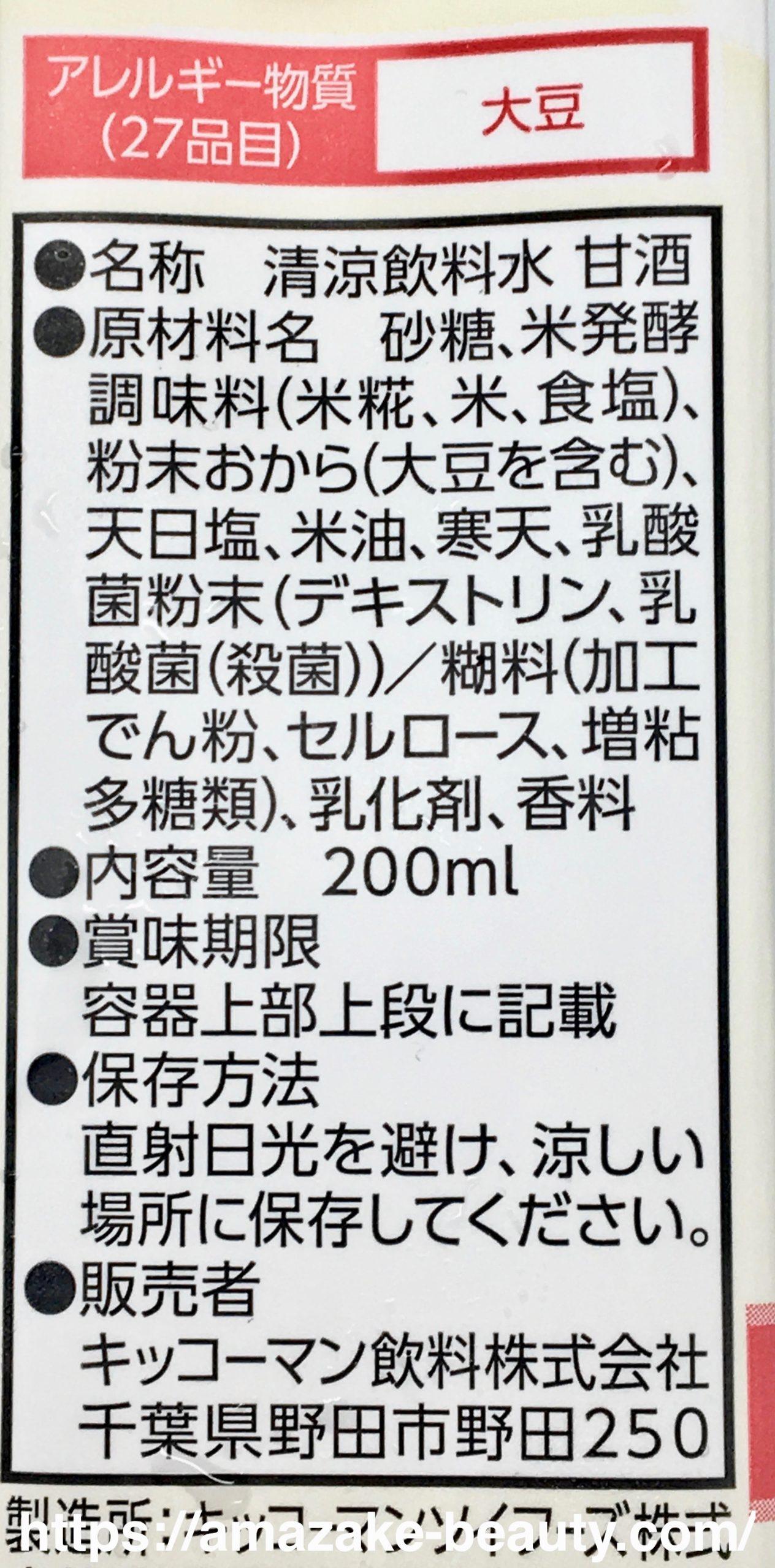 【甘酒】キッコーマン『甘酒』(商品情報)