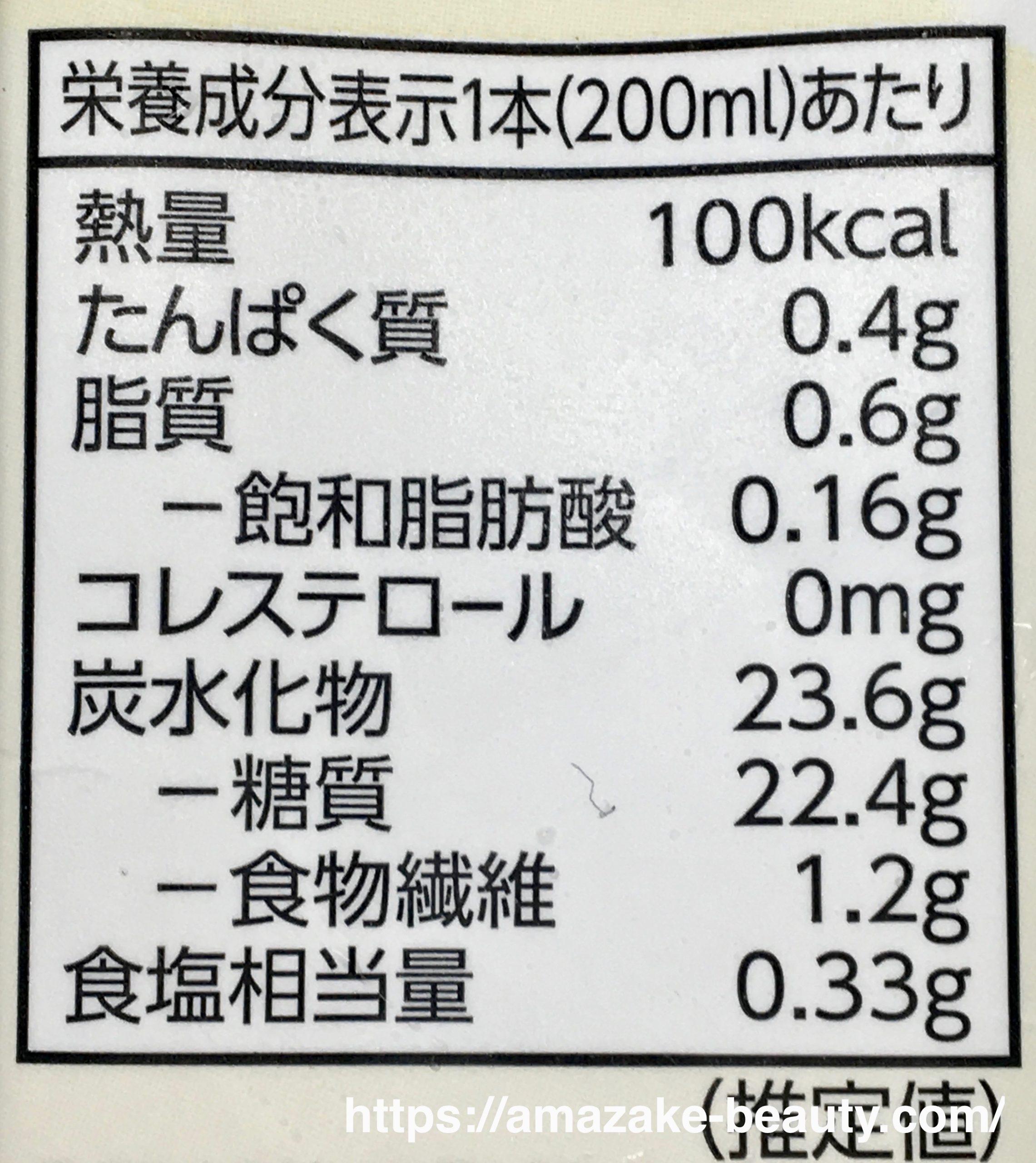 【甘酒】キッコーマン『甘酒』(栄養成分表示)