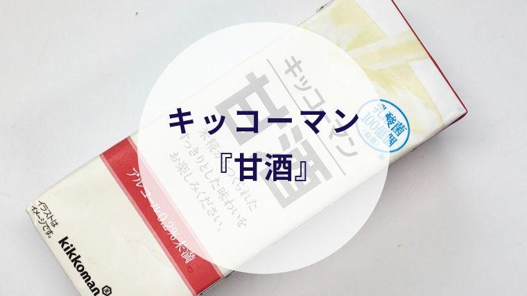 【甘酒】キッコーマン『甘酒』(アイキャッチ)