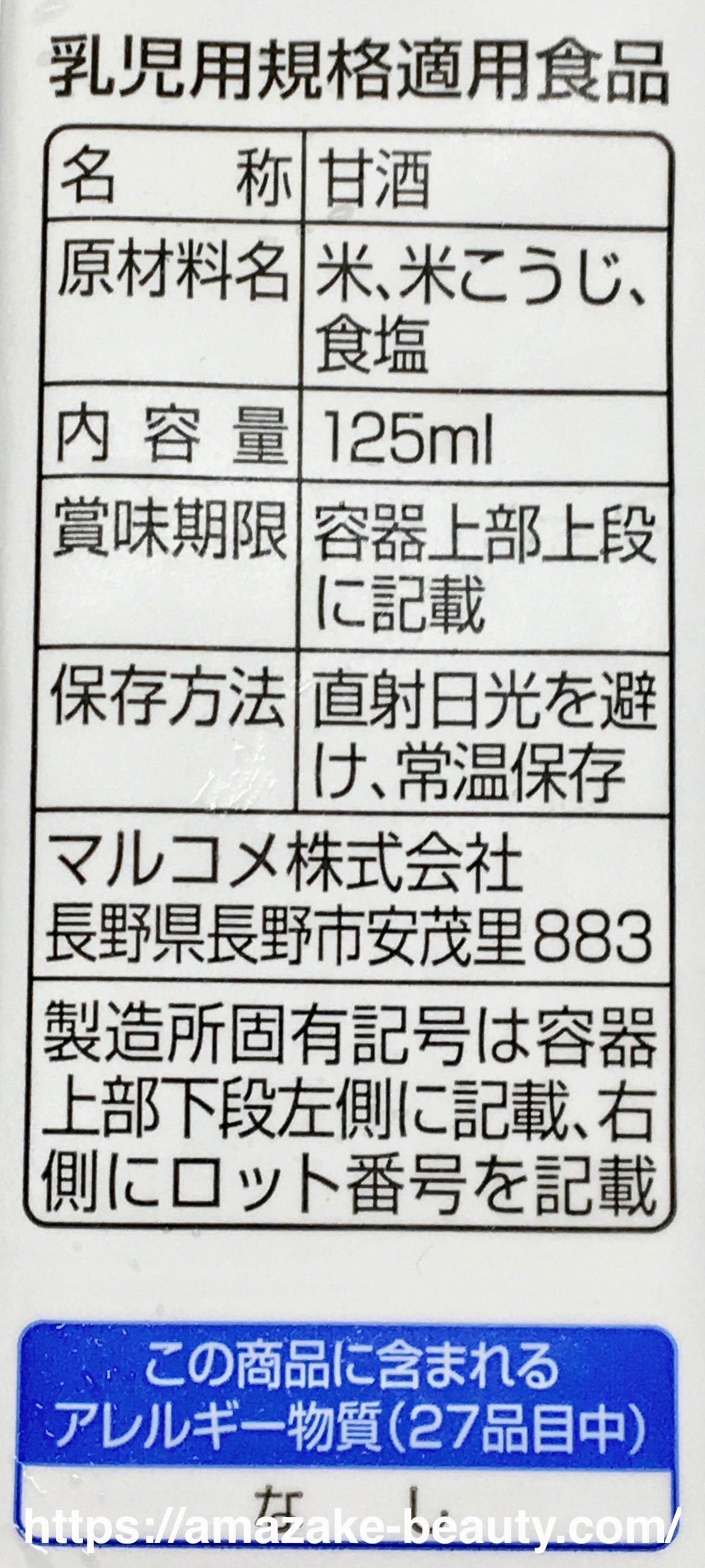 【甘酒】マルコメ『糀甘酒』(商品情報)