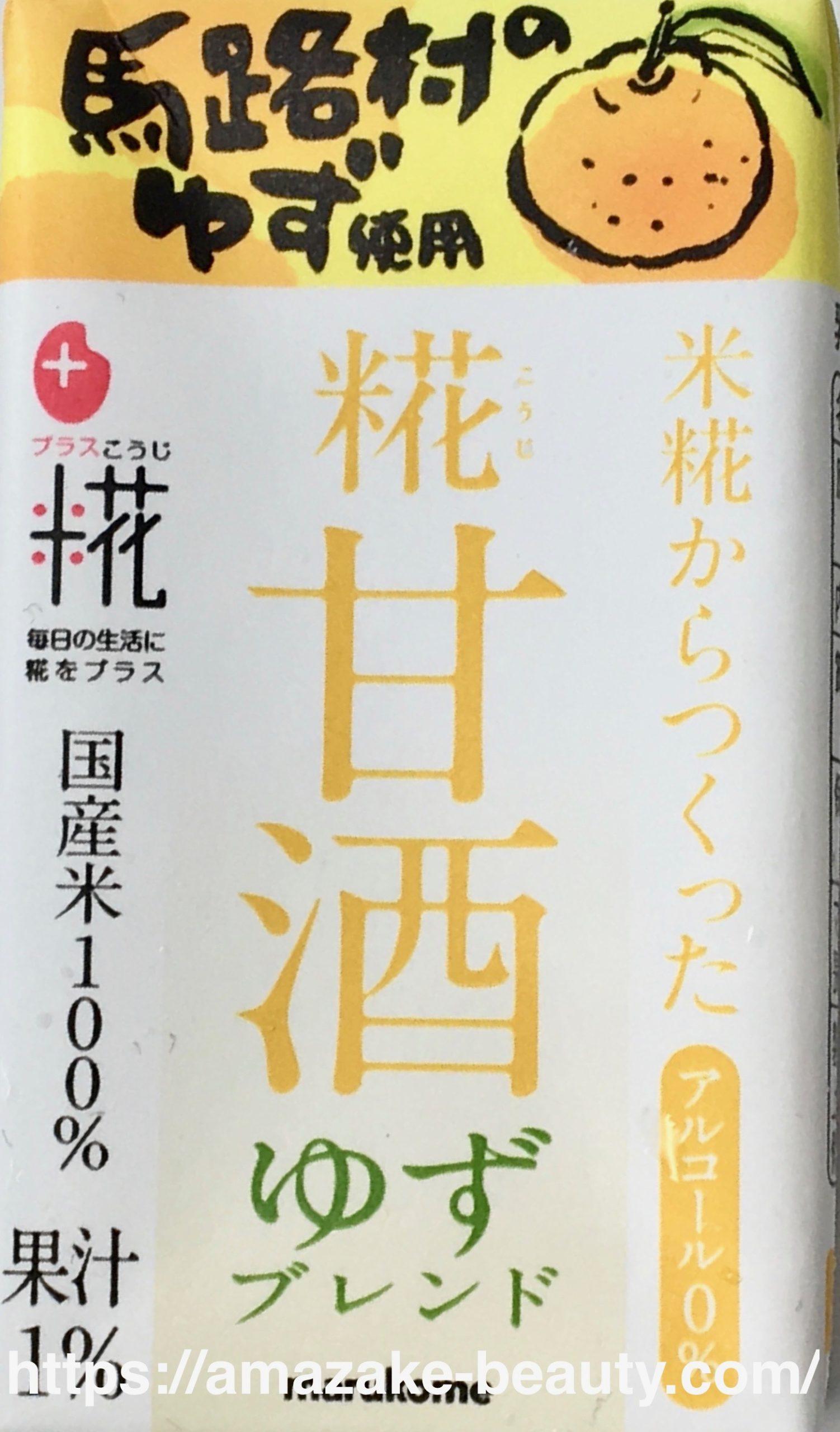 【甘酒】マルコメ『糀甘酒(ゆず)』(パッケージデザイン)