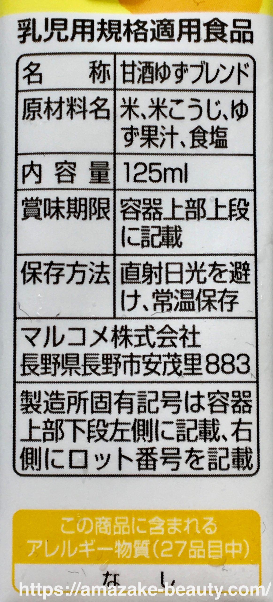 【甘酒】マルコメ『糀甘酒(ゆず)』(商品情報)