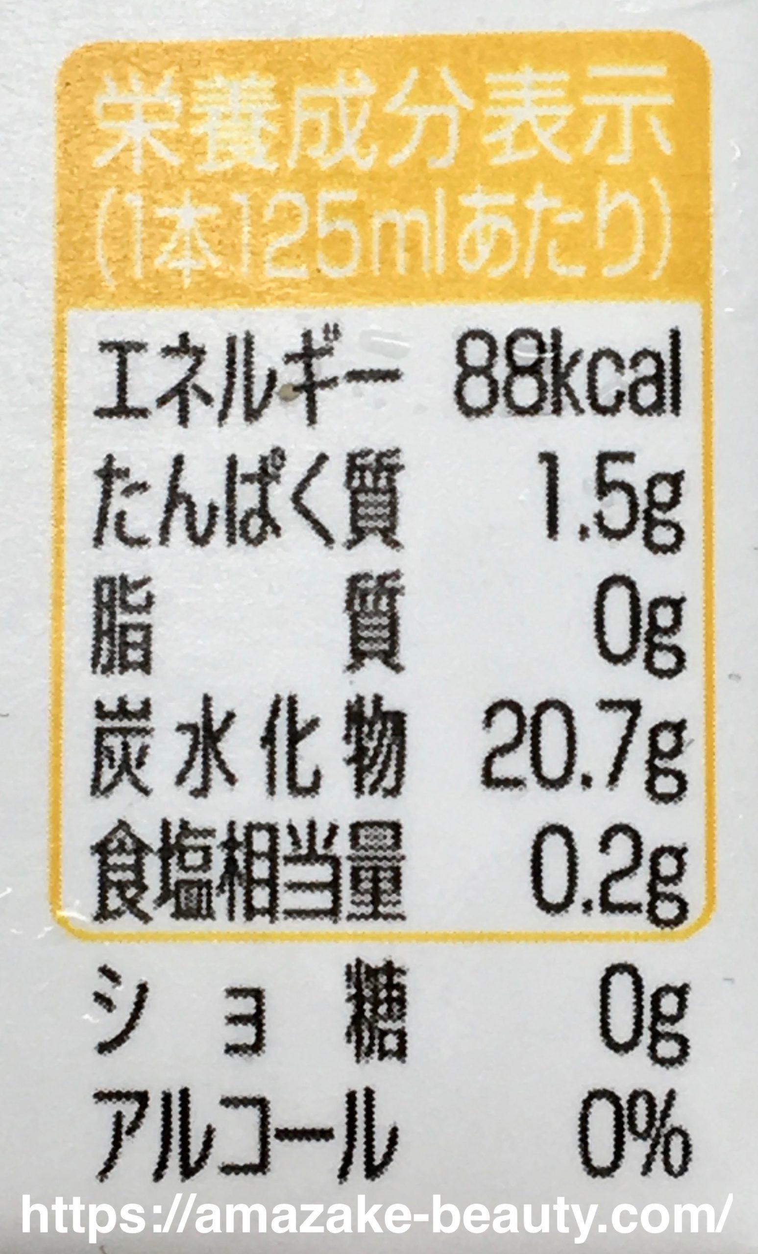 【甘酒】マルコメ『糀甘酒(ゆず)』(栄養成分表示)