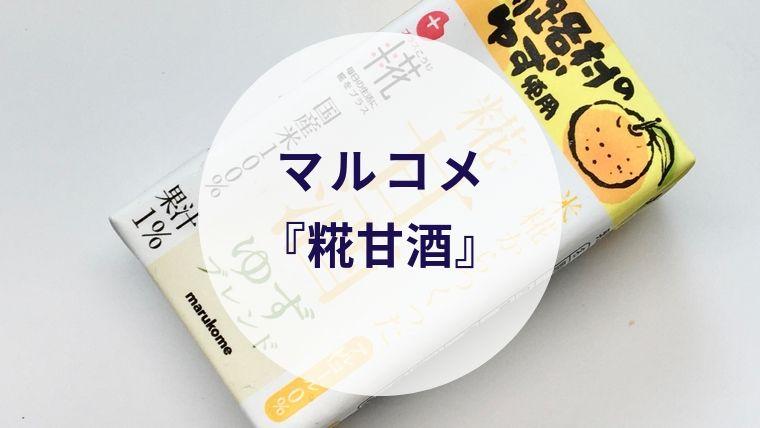 【甘酒】マルコメ『糀甘酒(ゆず)』(アイキャッチ)