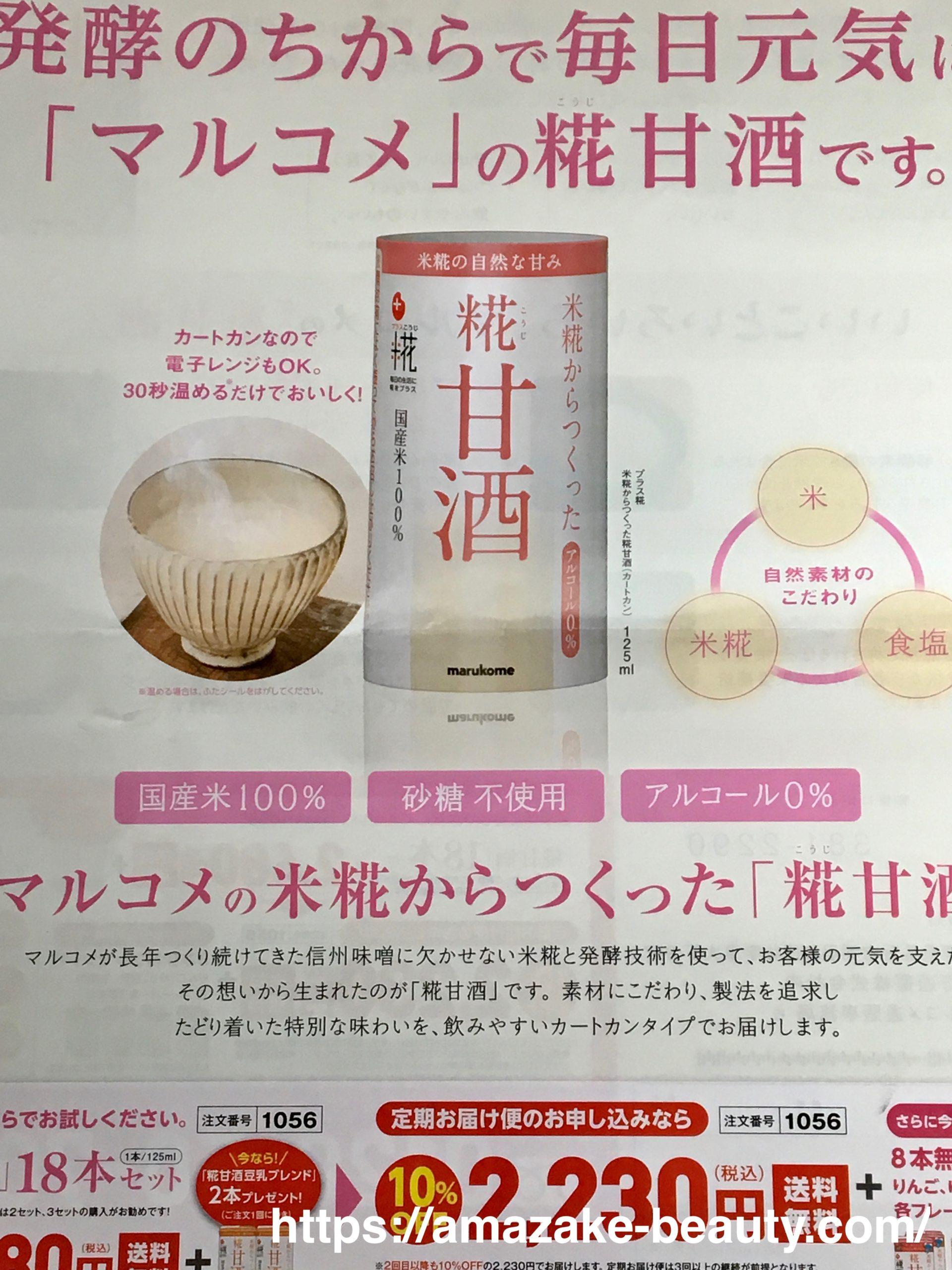 【甘酒】マルコメ『糀甘酒』(新聞広告)