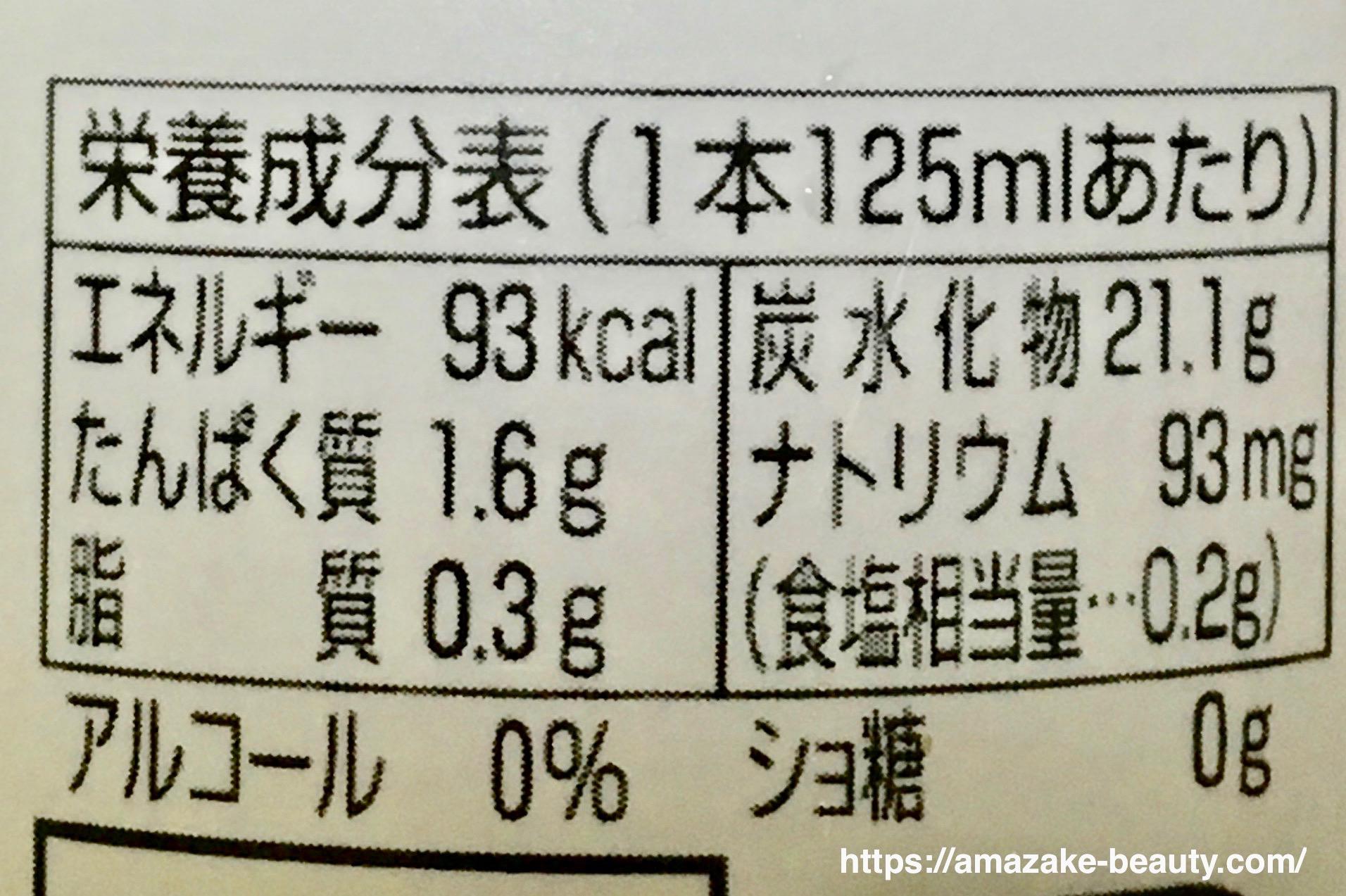 【甘酒】マルコメ『糀甘酒』(栄養成分表示)