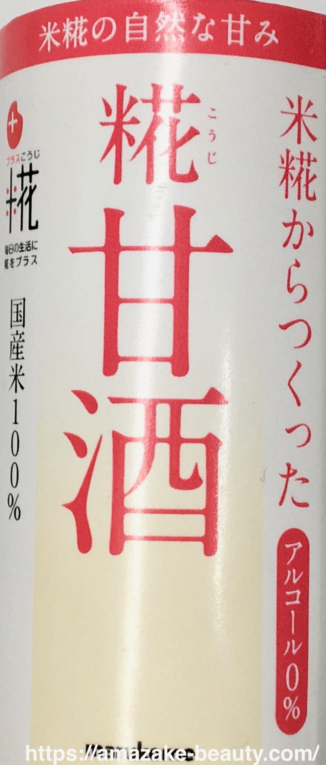 【甘酒】マルコメ『糀甘酒』(パッケージデザイン)