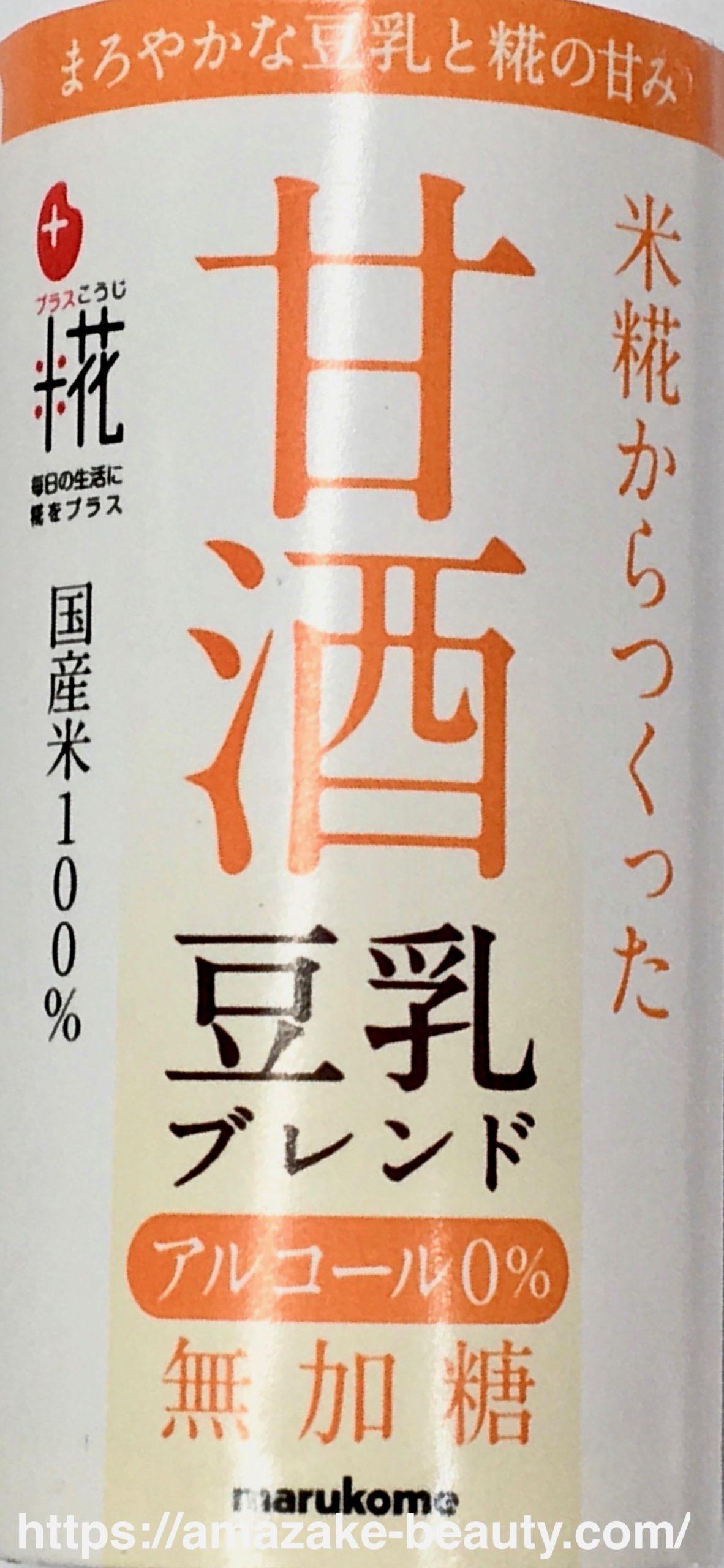 【甘酒】マルコメ『糀甘酒(豆乳ブレンド)』(パッケージデザイン)