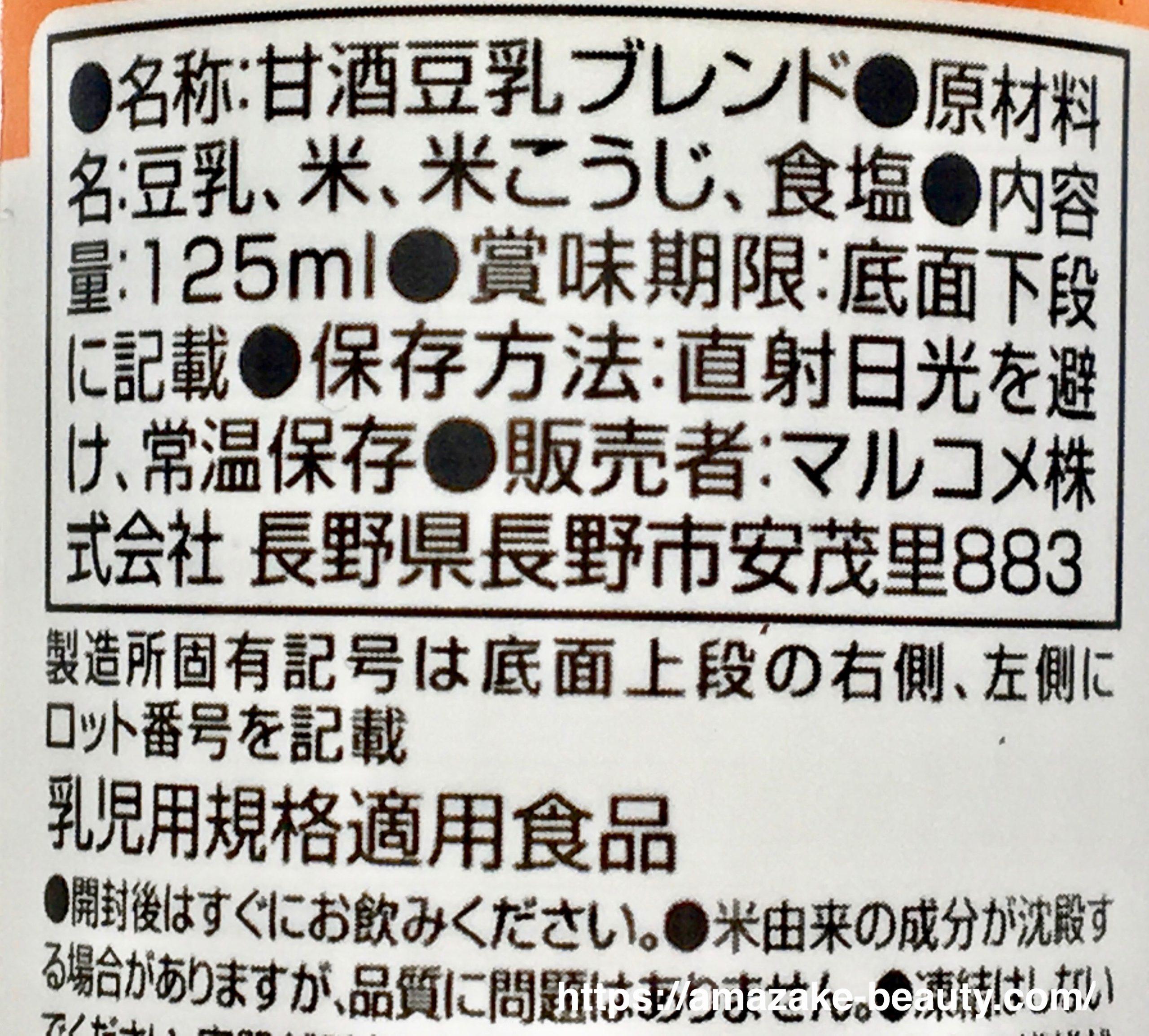 【甘酒】マルコメ『糀甘酒(豆乳ブレンド)』(商品情報)
