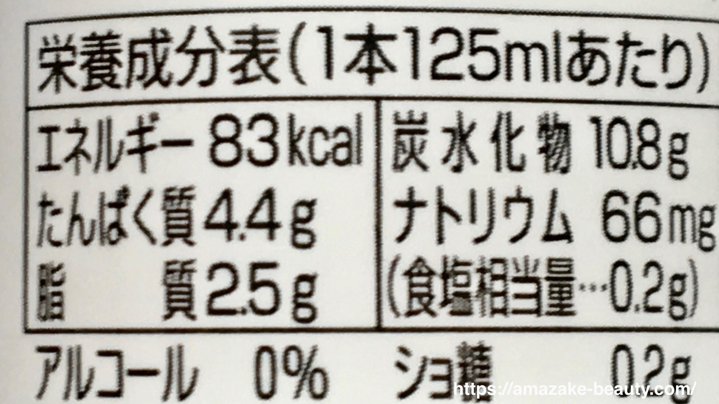 【甘酒】マルコメ『糀甘酒(豆乳ブレンド)』(栄養成分表示)