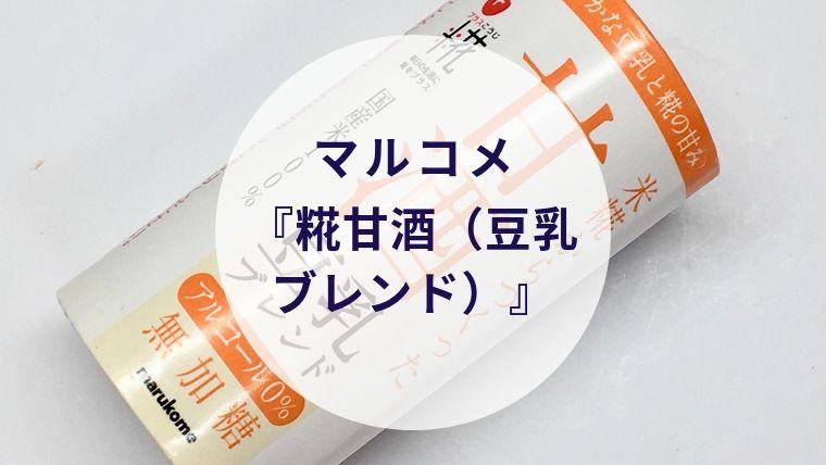 【甘酒】マルコメ『糀甘酒(豆乳ブレンド)』(アイキャッチ)