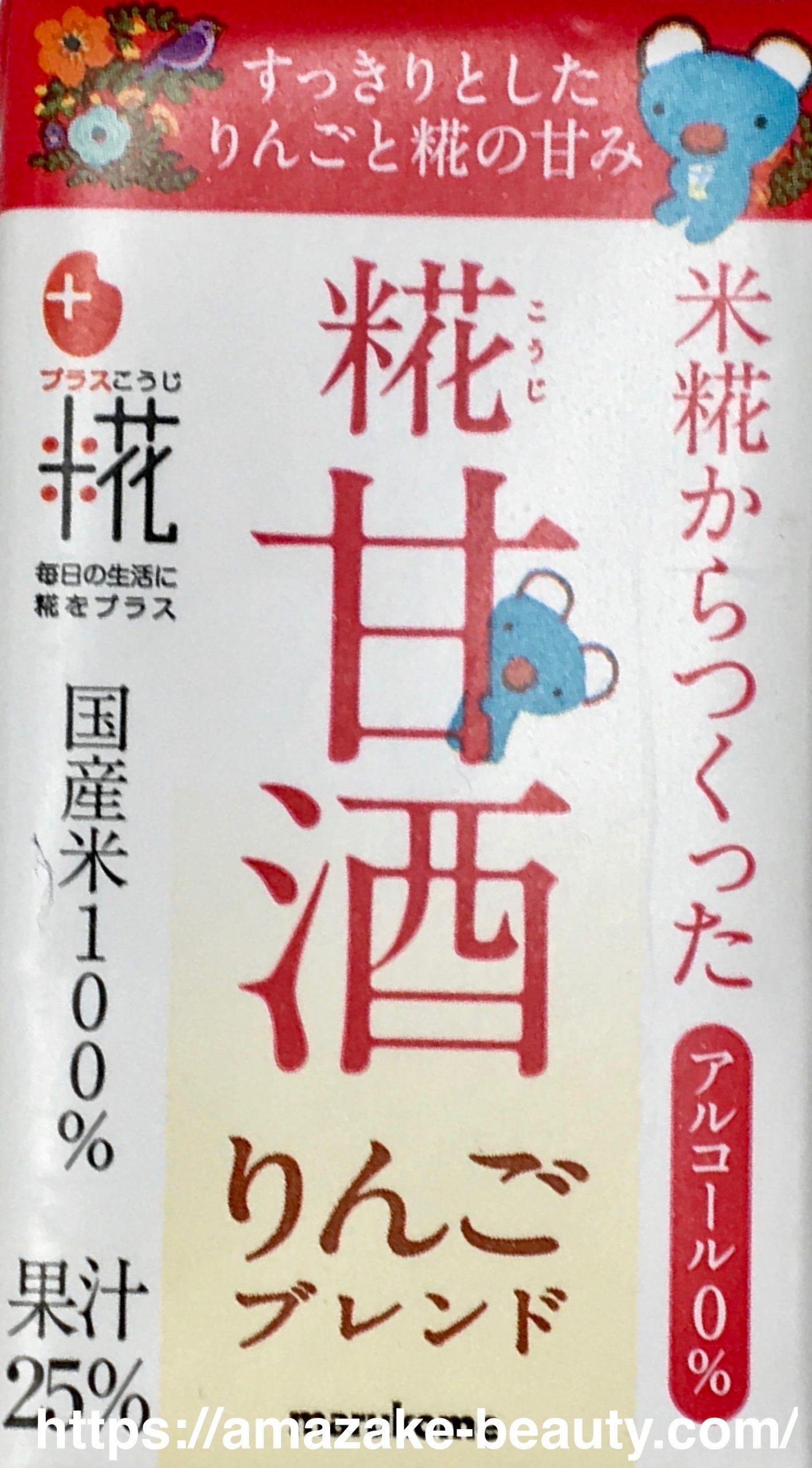 【甘酒】マルコメ『糀甘酒(りんご)』(パッケージデザイン)