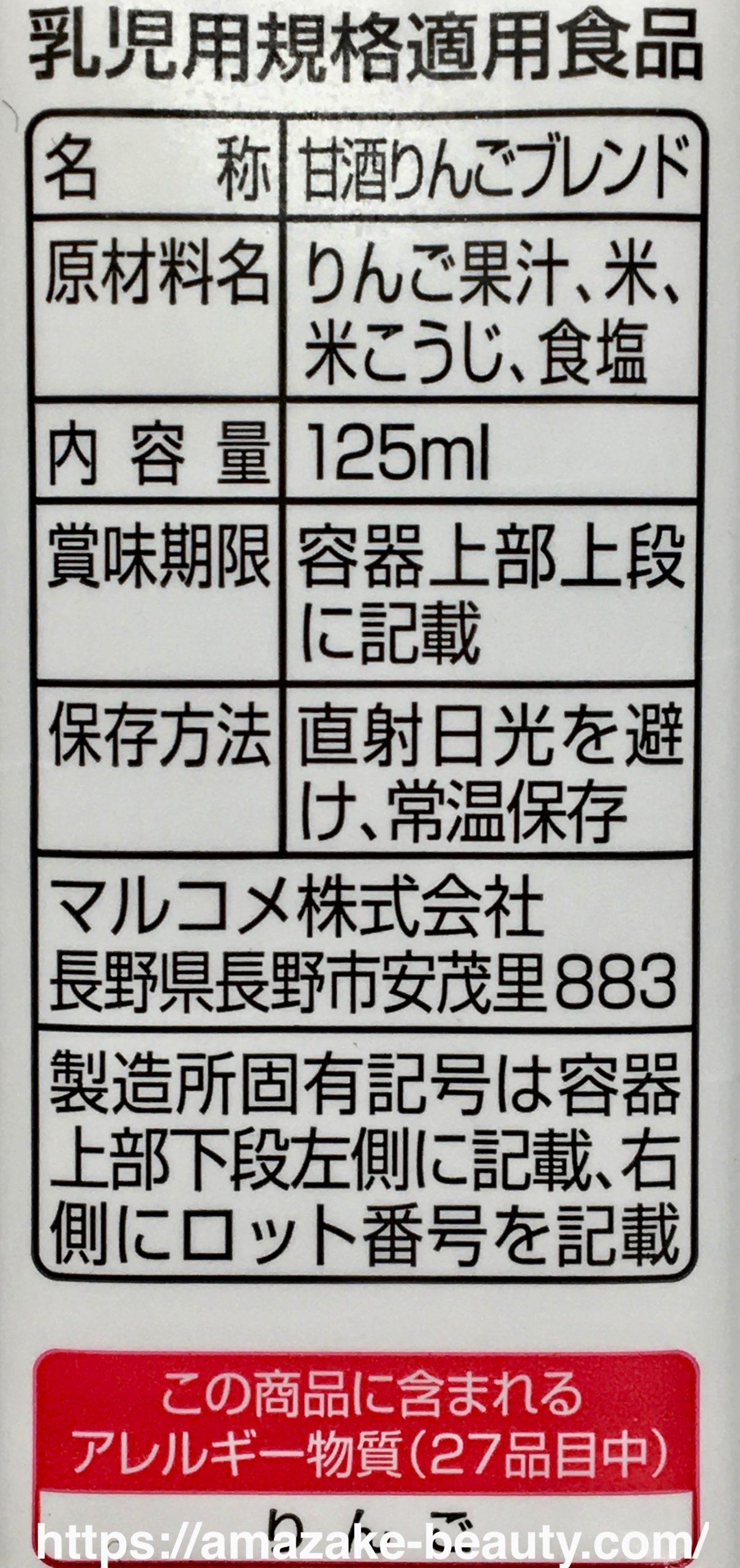【甘酒】マルコメ『糀甘酒(りんご)』(商品情報)